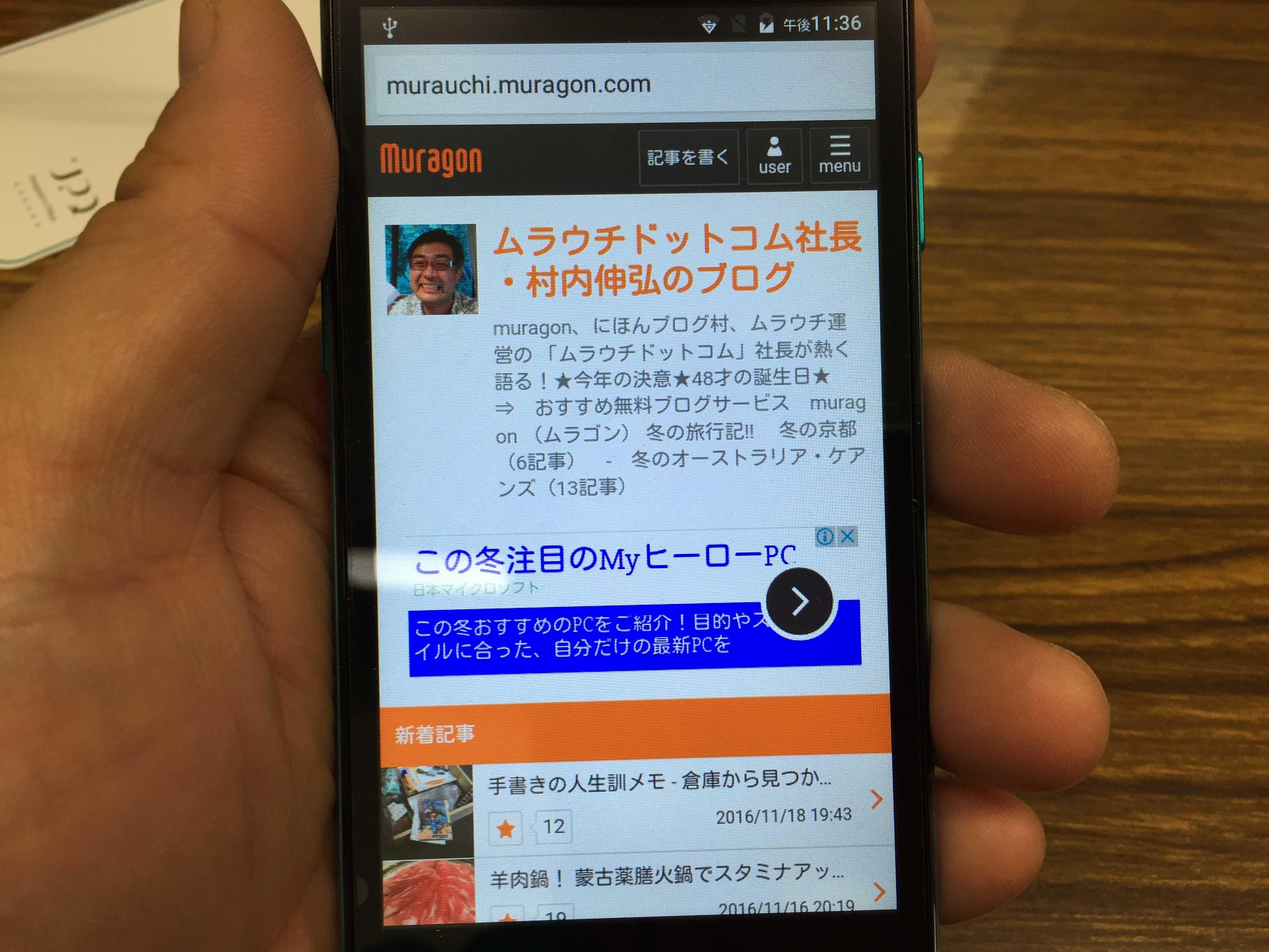 村内伸弘のブログ - muragon(ムラゴン)