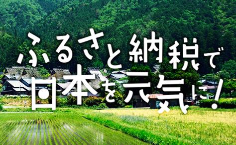 ふるさと納税で日本を元気に!