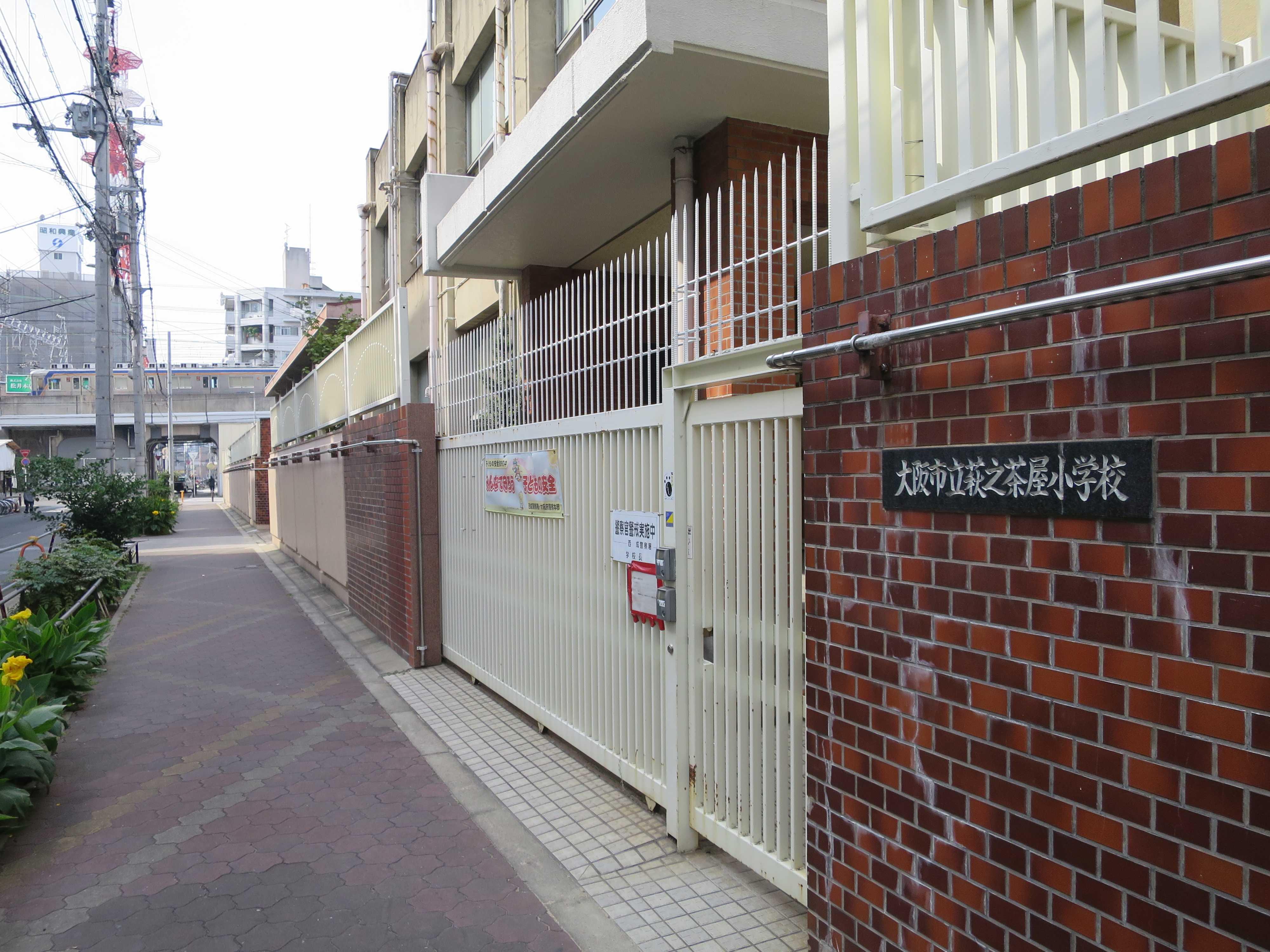 大阪市立萩之茶屋小学校