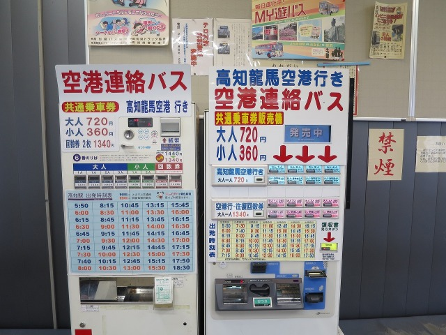 高知龍馬空港行き空港連絡バス