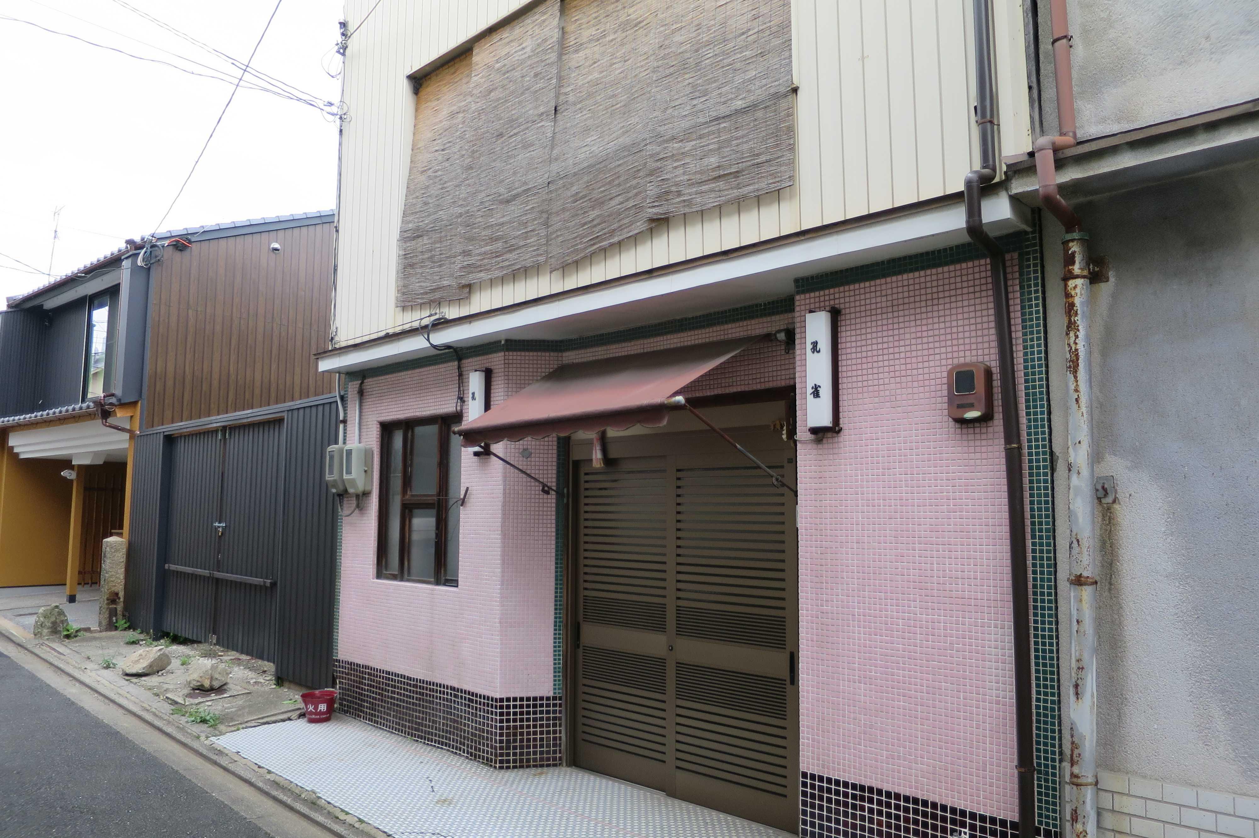京都・五条楽園 - 壁がピンクのタイル張りの家(カフェー建築)