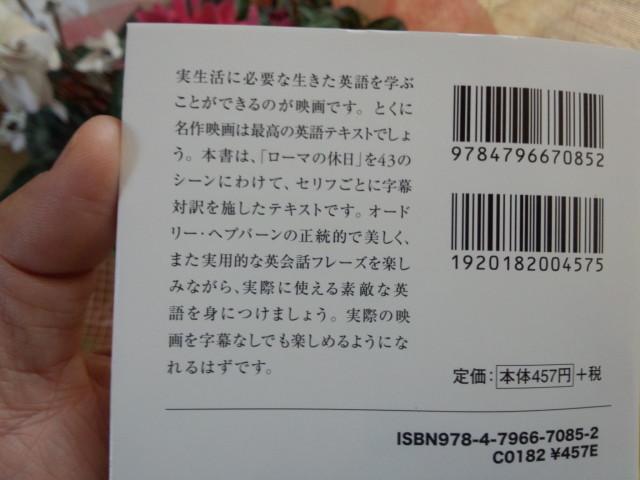 名作映画を英語で読む 字幕対訳付「ローマの休日」