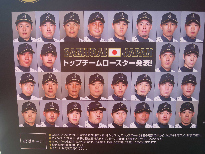 侍ジャパン トップチームロースター発表