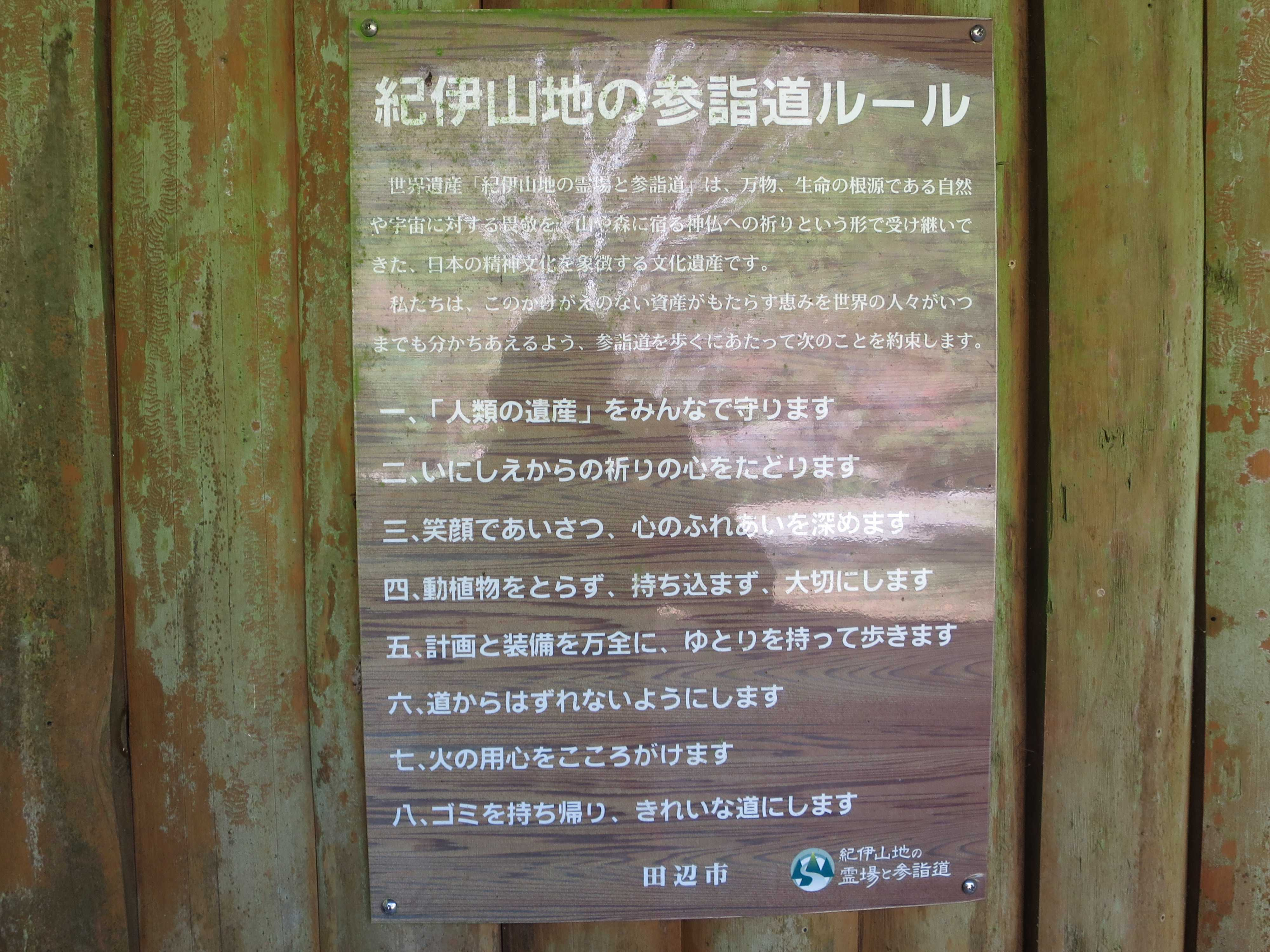 紀伊山地の参詣道ルール
