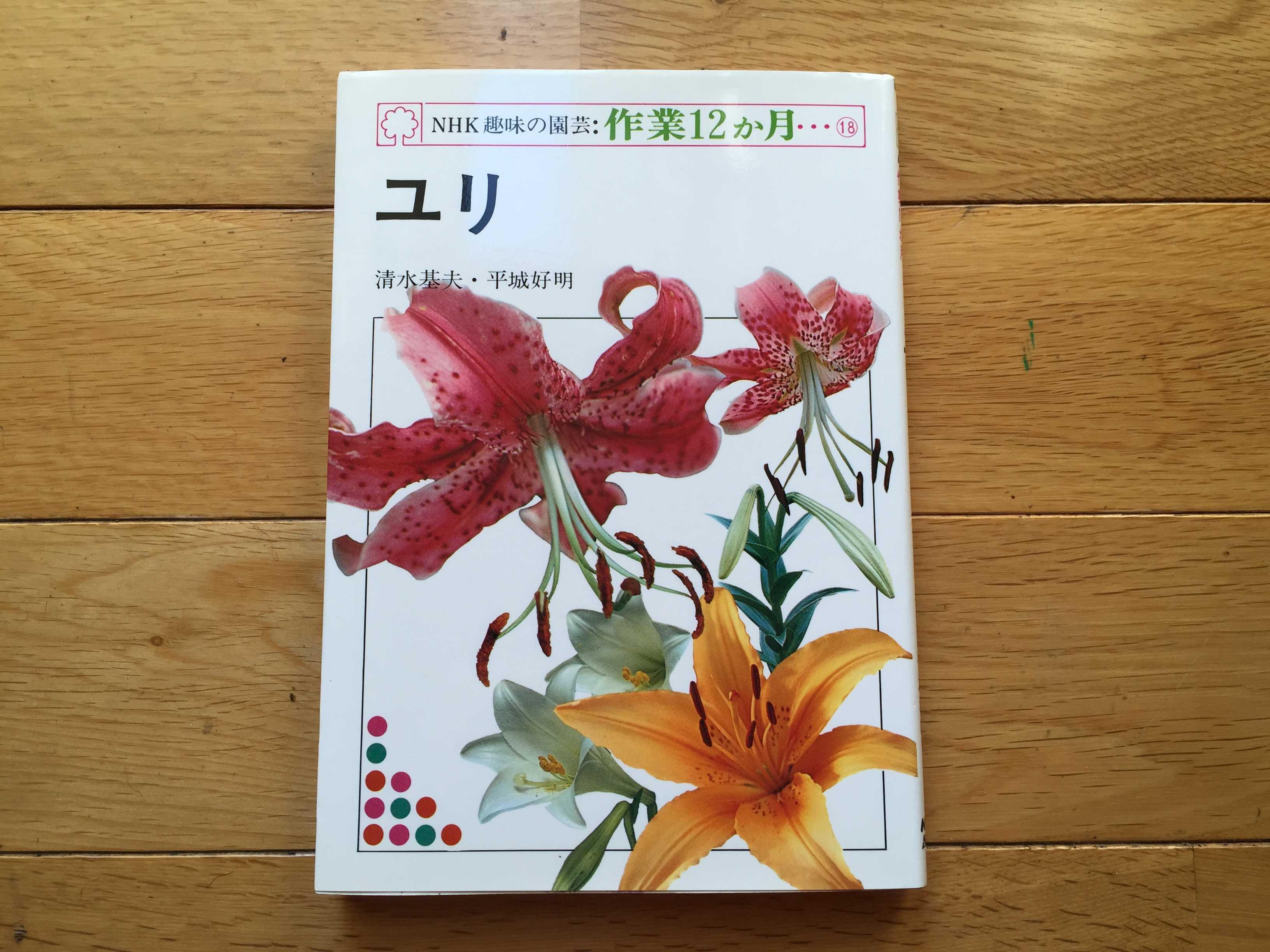 ユリ - NHK趣味の園芸・作業12か月 No.18 清水基夫・平城好明