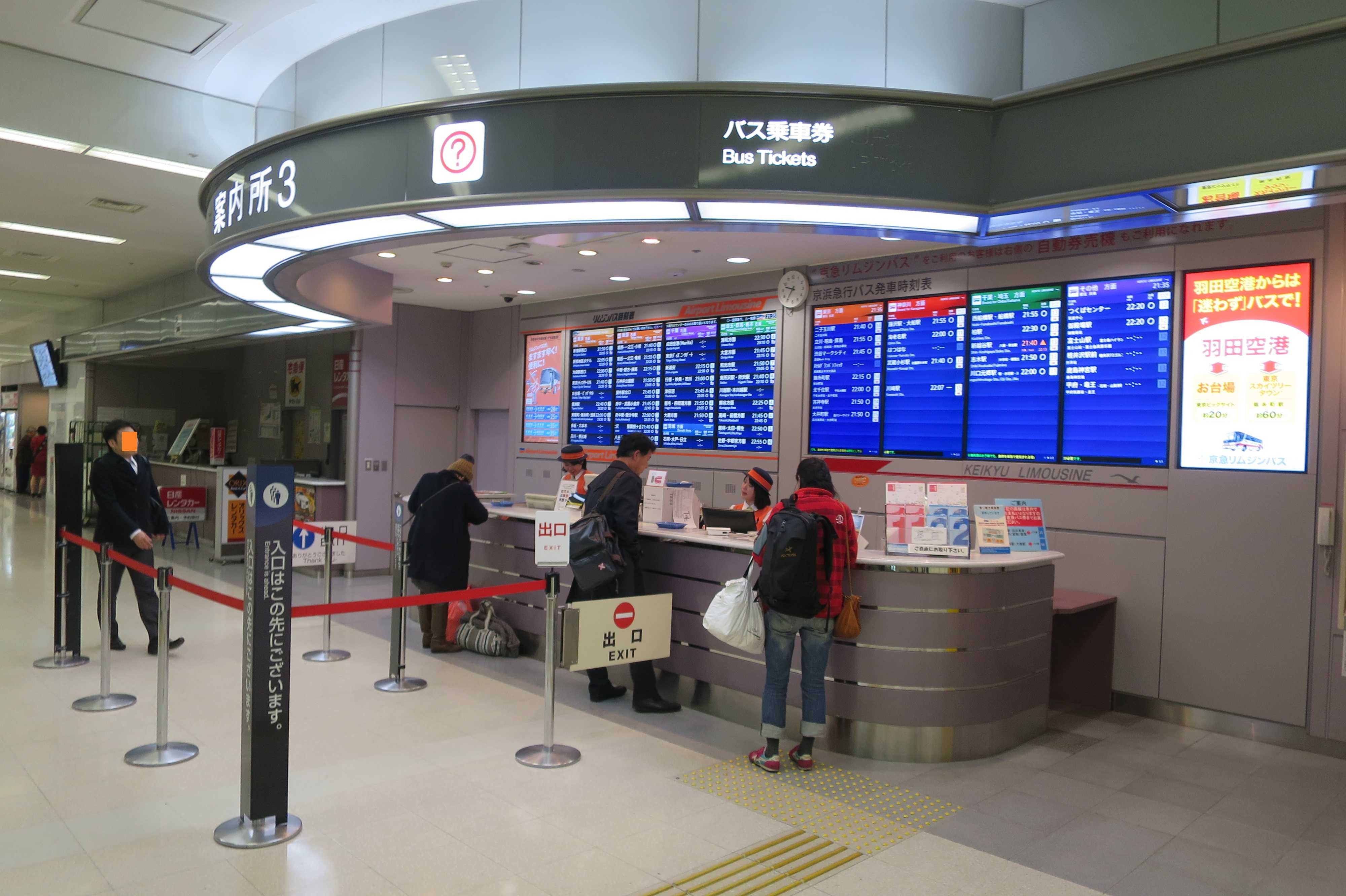 羽田空港のリムジンバス