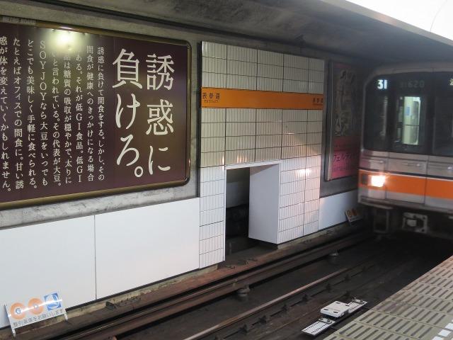 地下鉄の広告「誘惑に負けろ」