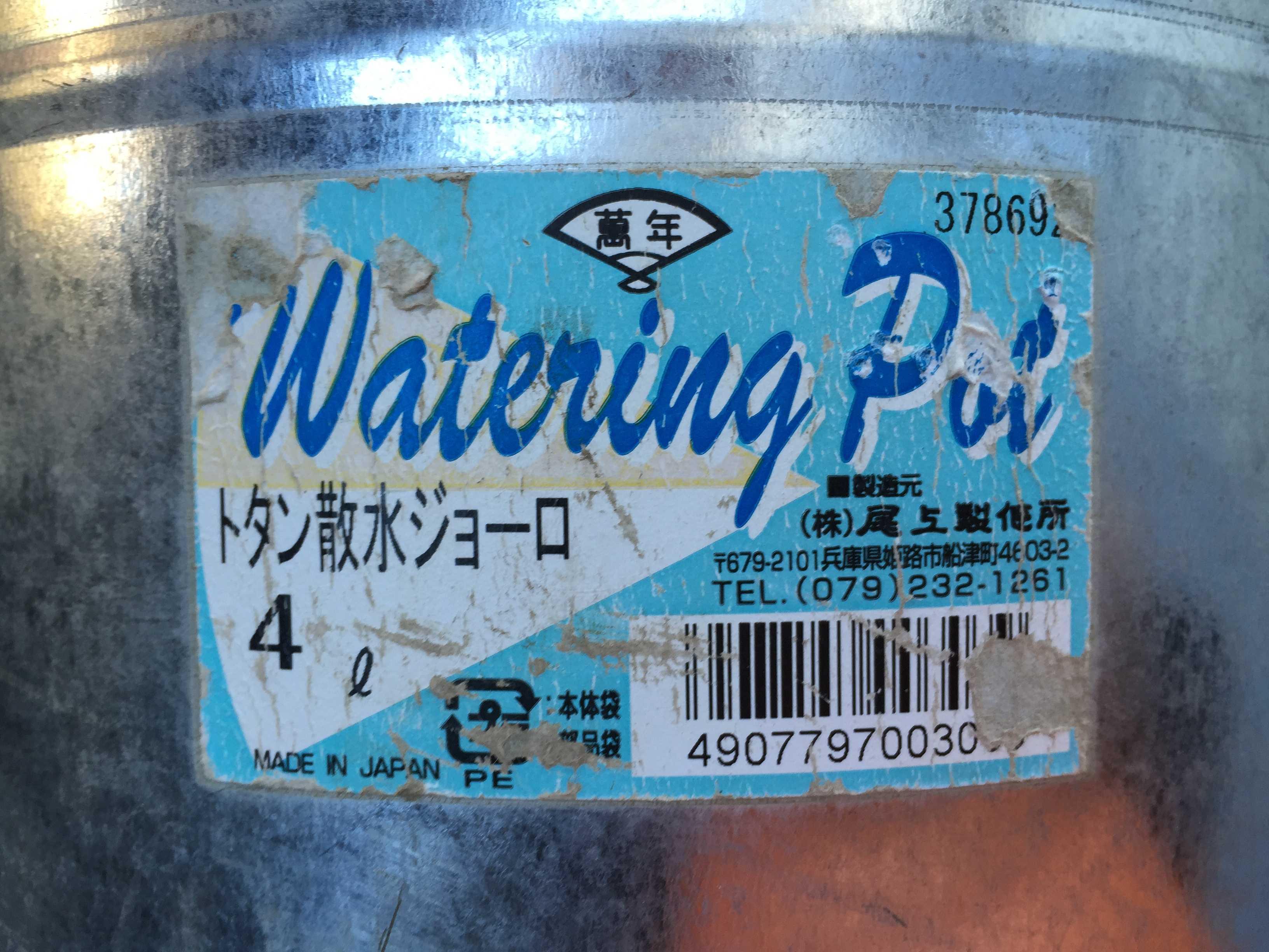 尾上製作所 - 萬年 トタン散水ジョーロ MADE IN JAPAN