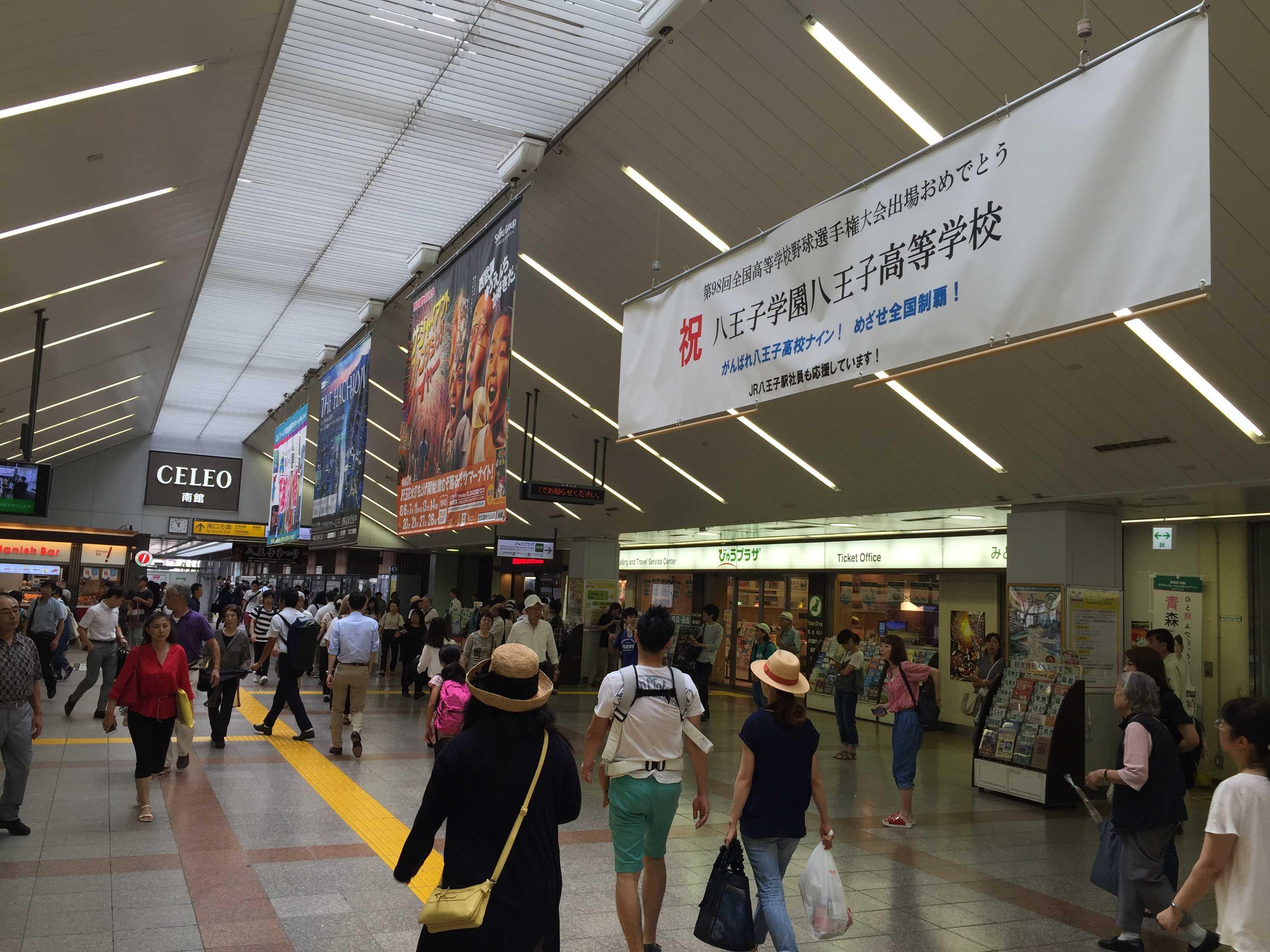 JR八王子駅 「祝 八王子学園八王子高等学校」
