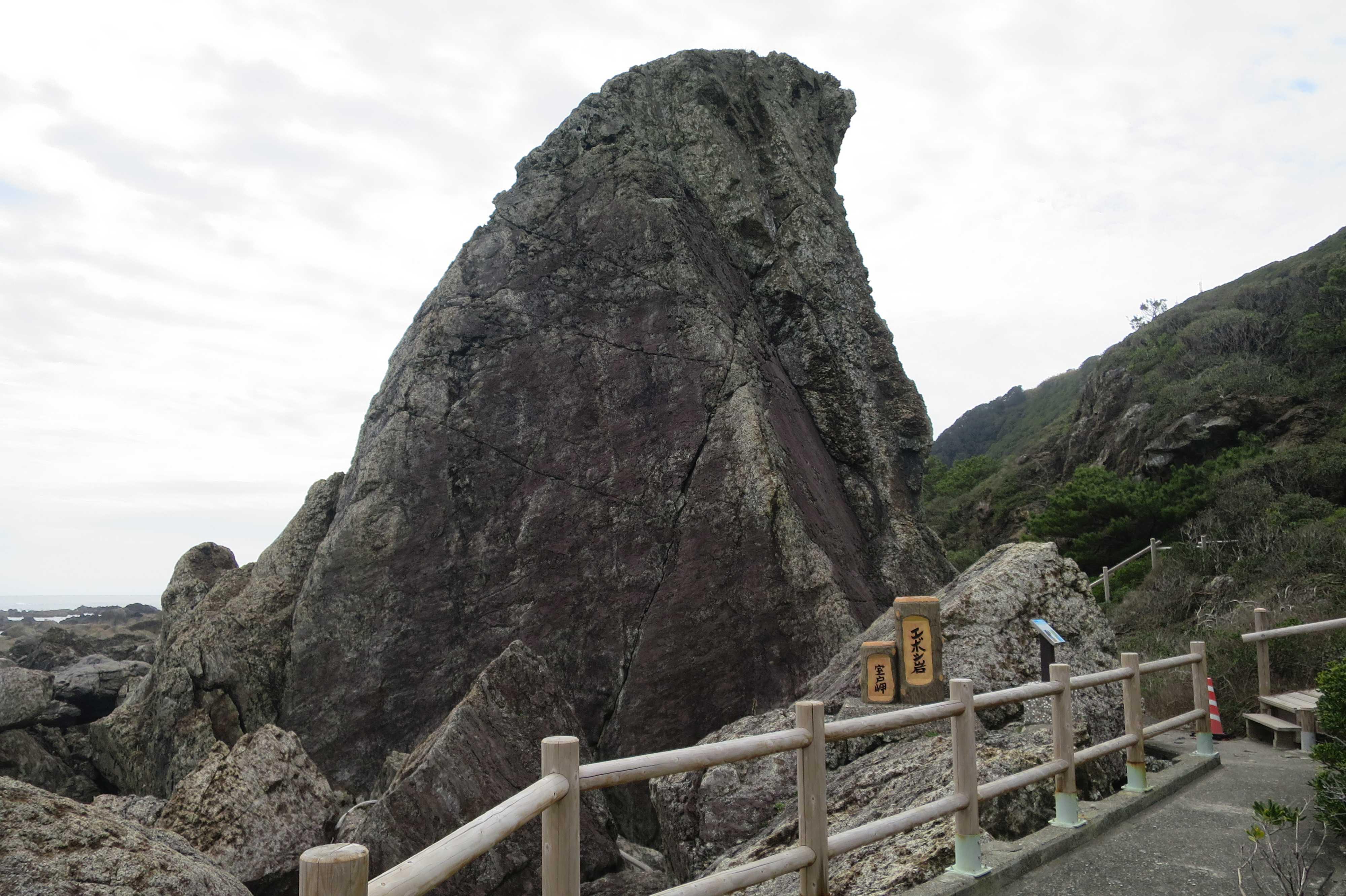 エボシ岩 - 室戸岬