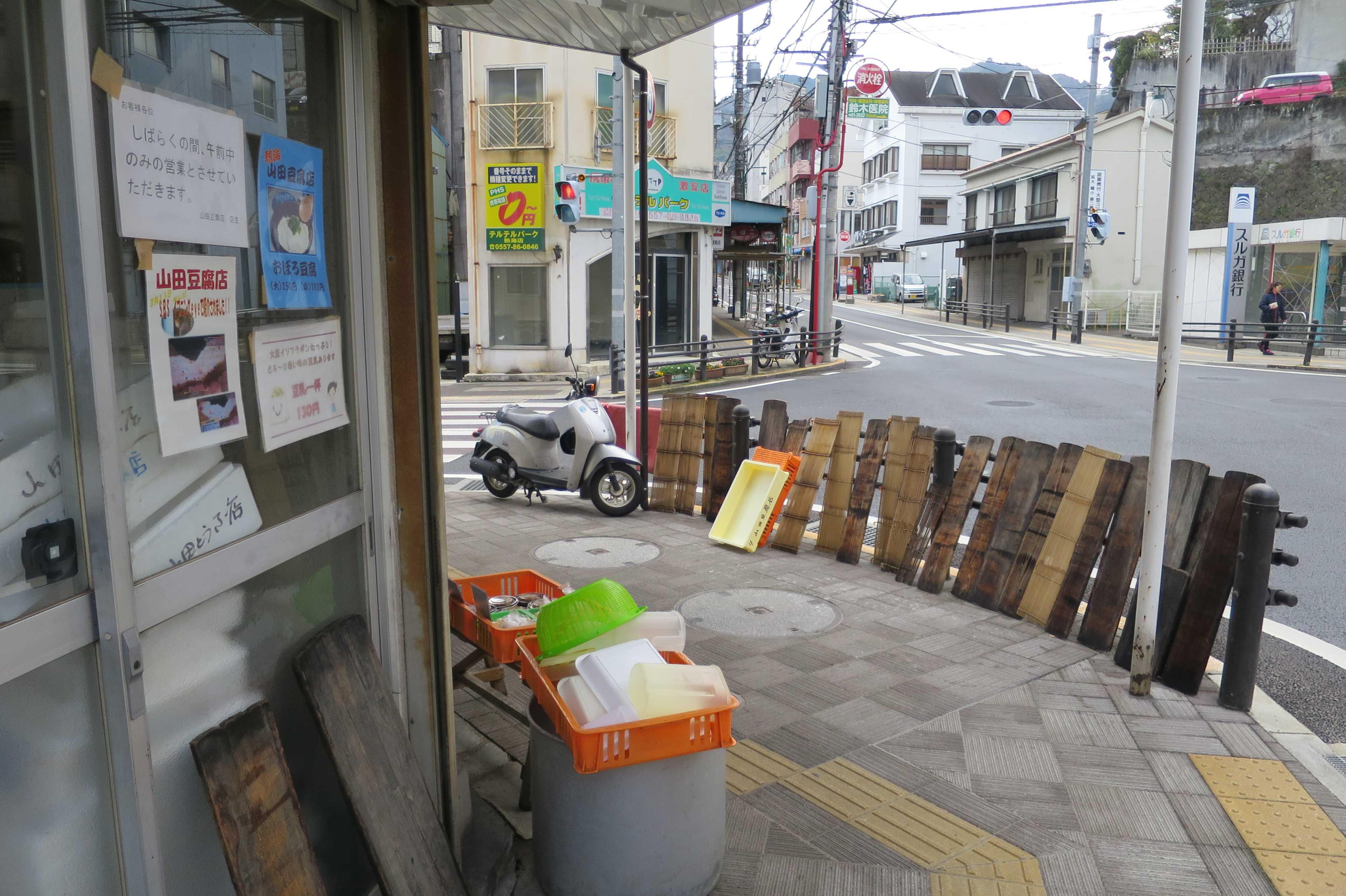 熱海 - お豆腐屋さん