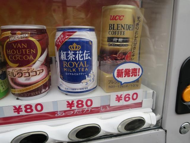 京都の60円自販機と80円自販機
