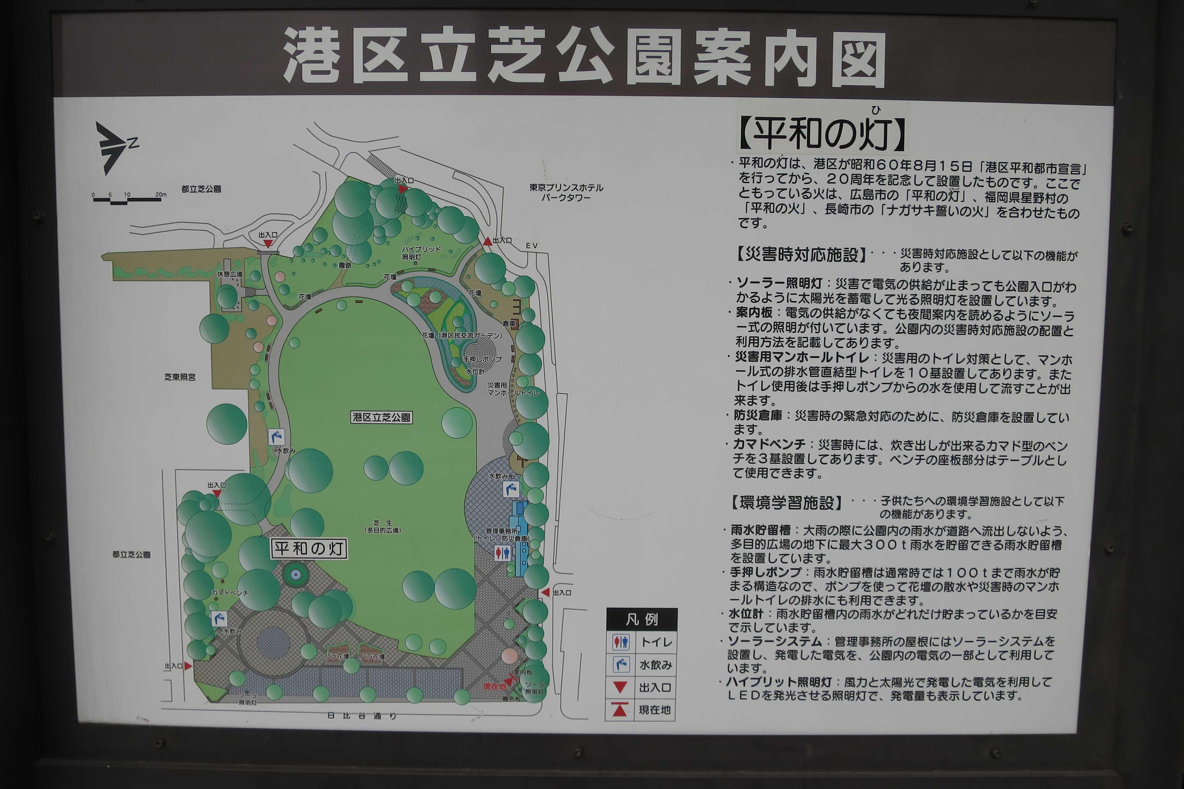 港区立芝公園案内図