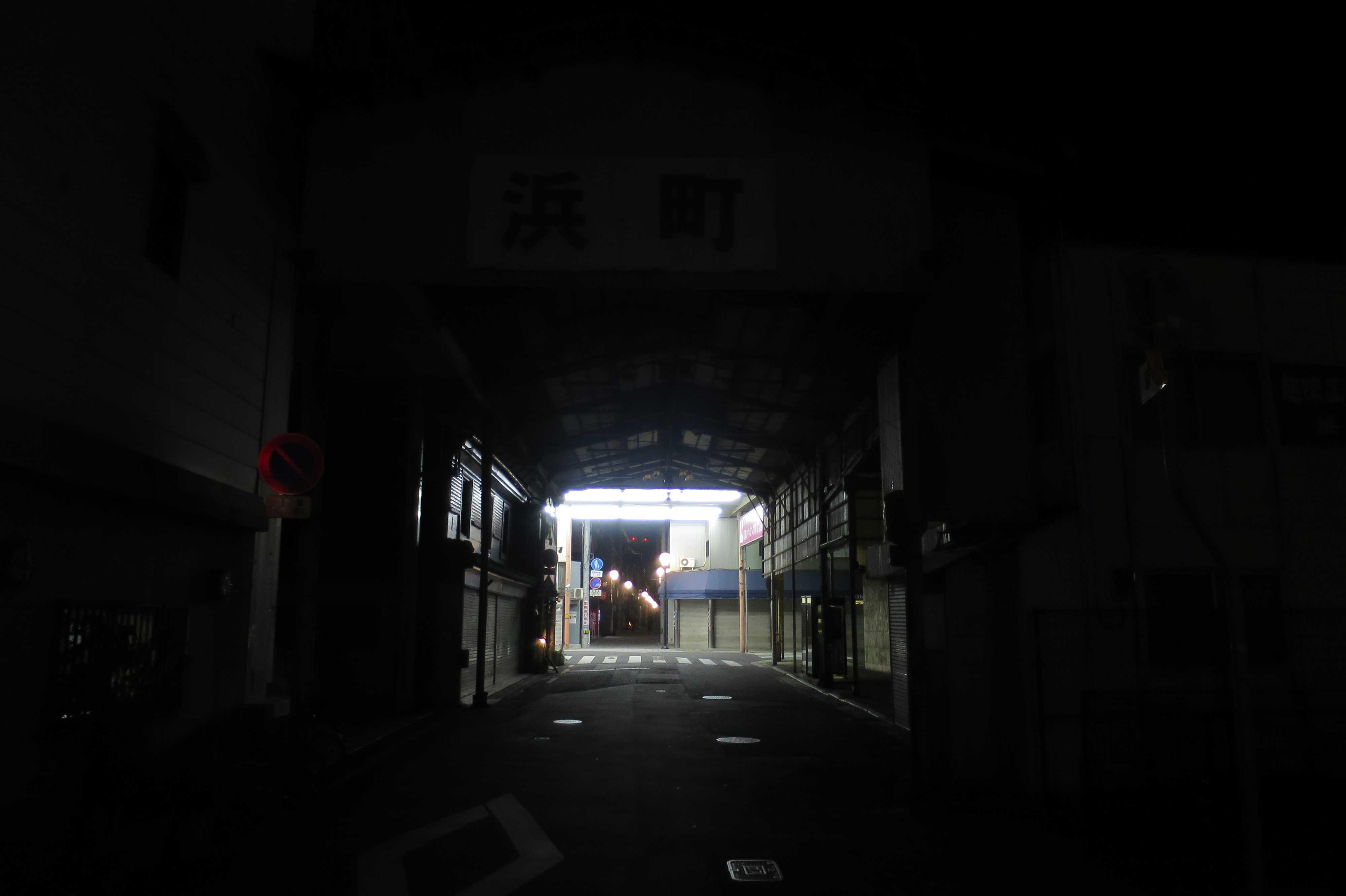 真っ暗闇の浜町商店街