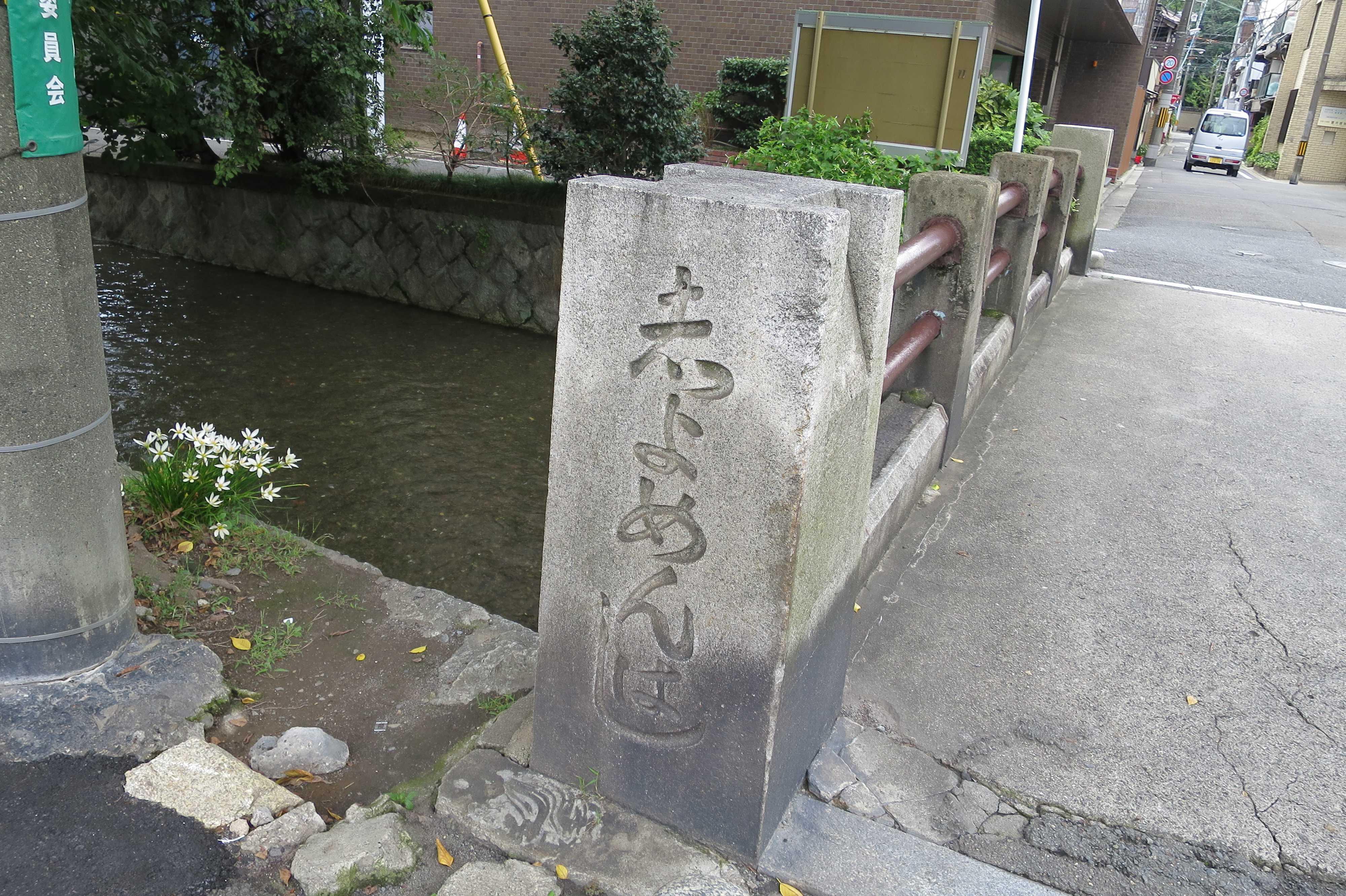 京都・五条楽園 - 志よめんはし=正面橋