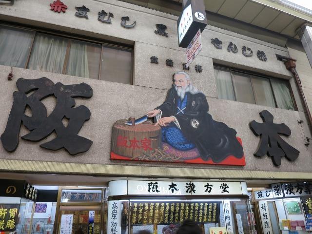 阪本漢方堂