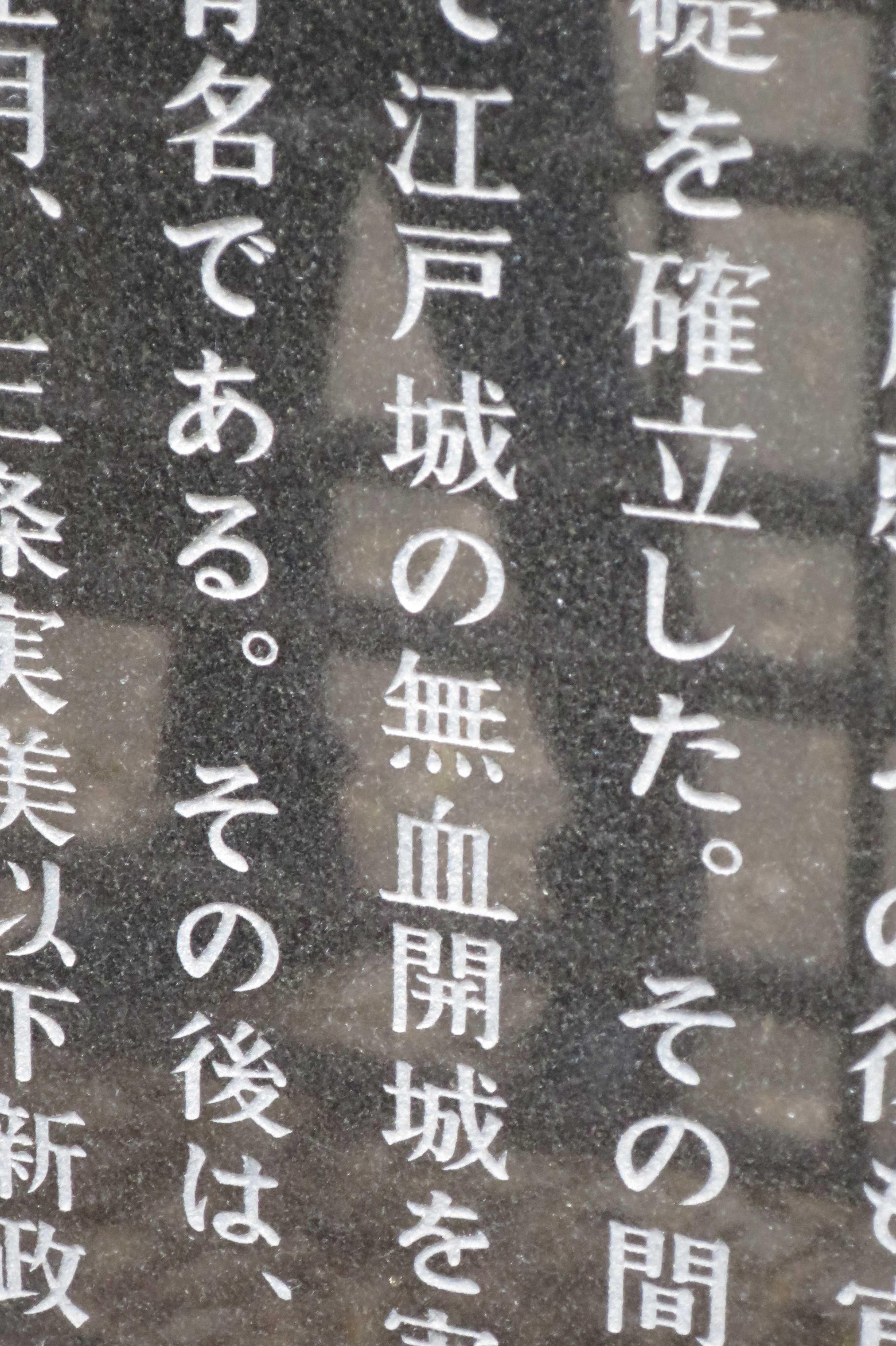 江戸城の無血開城