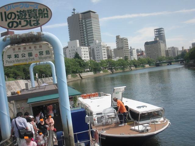 ひろしま世界遺産航路 - 平和公園船着き場