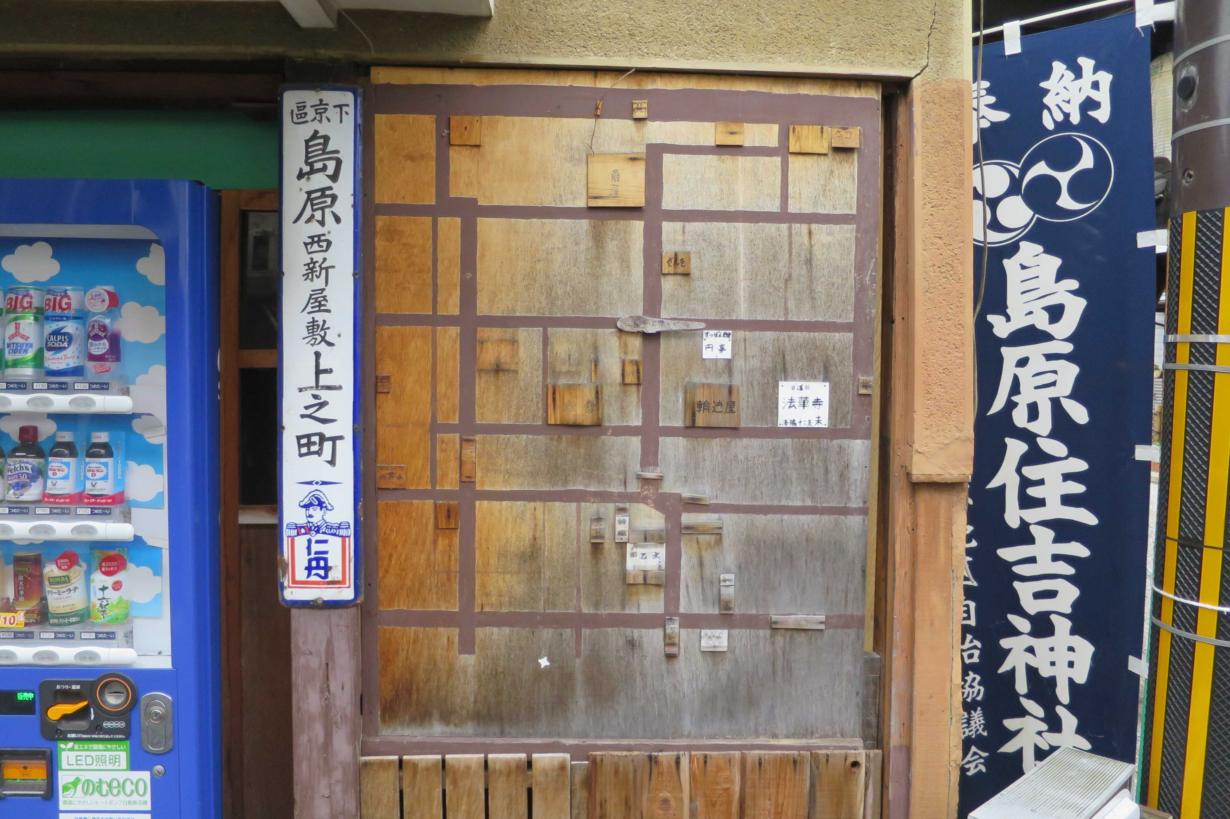 京都 - 島原大門真横の古い地図