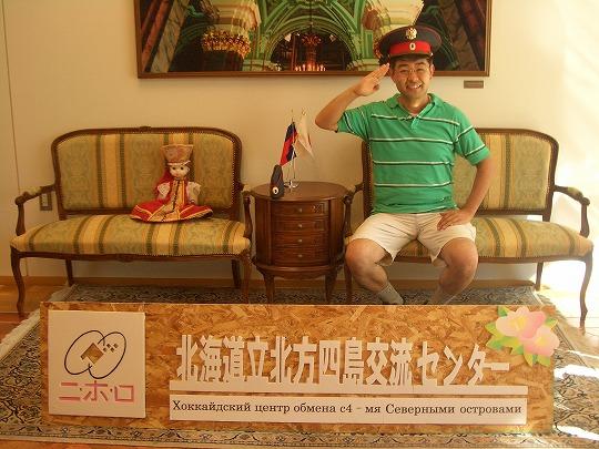 北方四島交流センター ニ・ホ・ロにて ロシア軍将校の帽子を被る村内伸弘