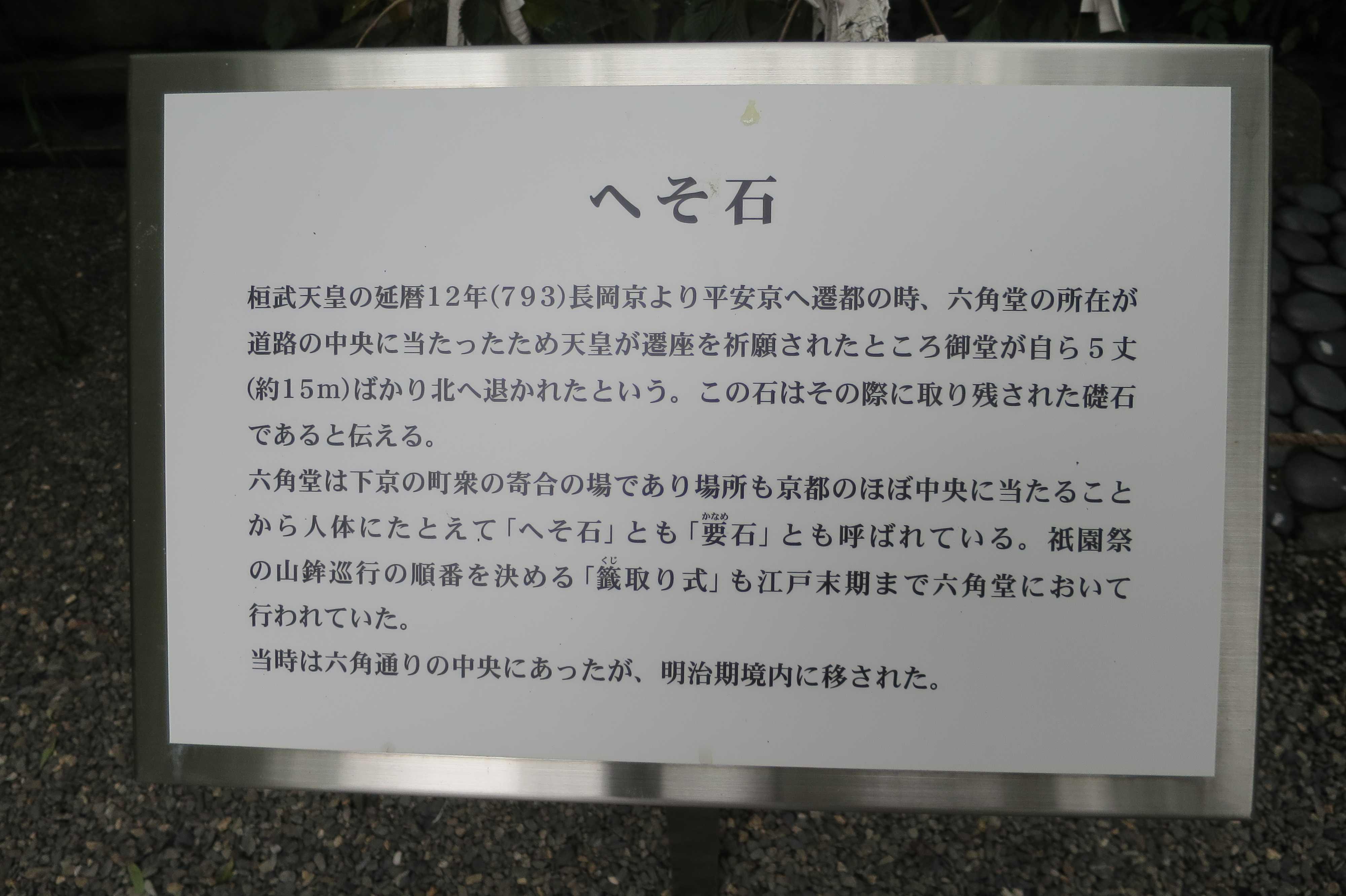 """京都・六角堂 - """"京の都の中心地点"""" へそ石(要石)の案内板"""