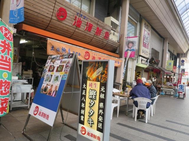 鰹タタキ - 池澤鮮魚