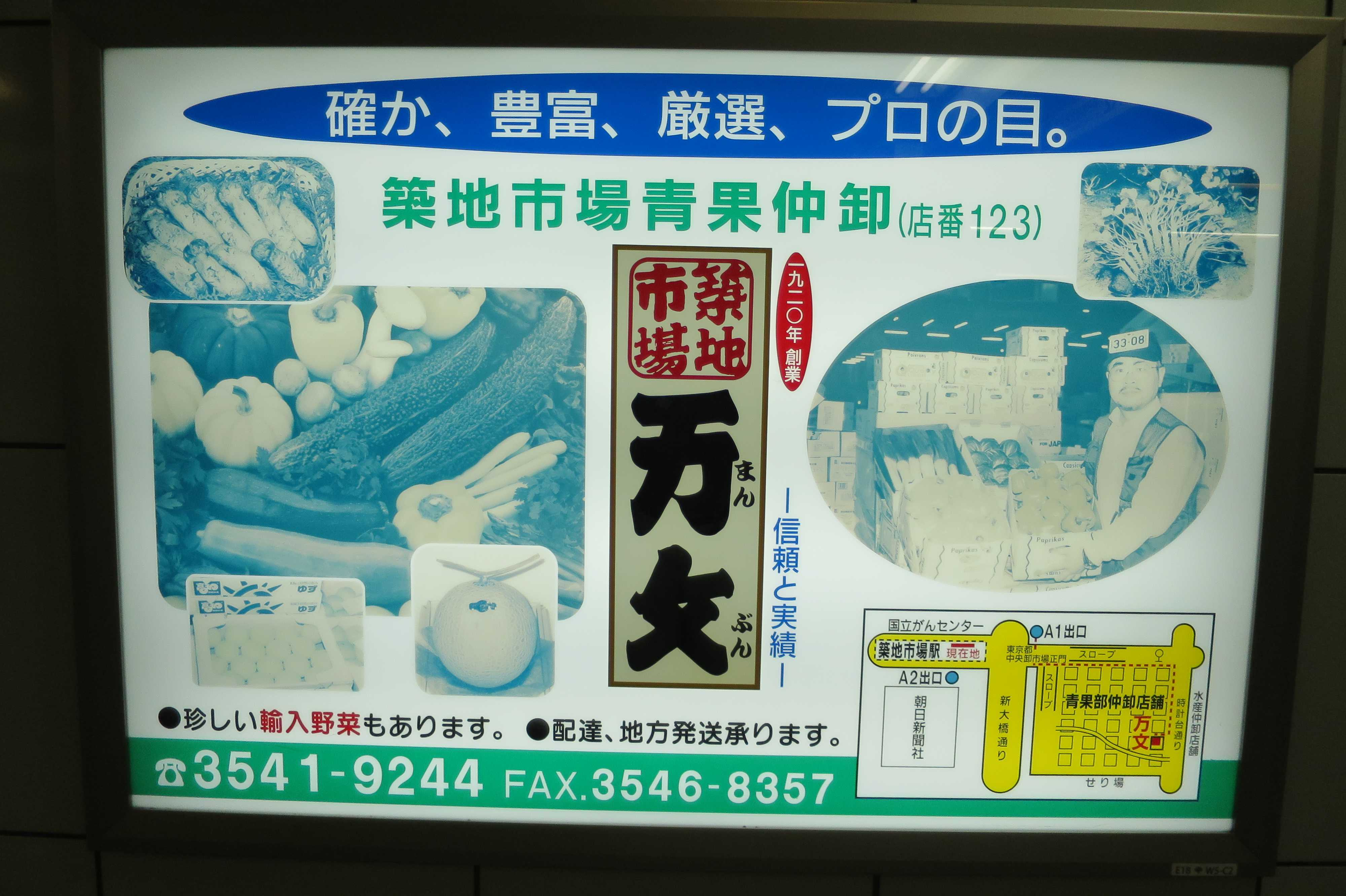 築地エリア - 大江戸線 築地市場駅の電飾看板(青果仲卸・万丈)