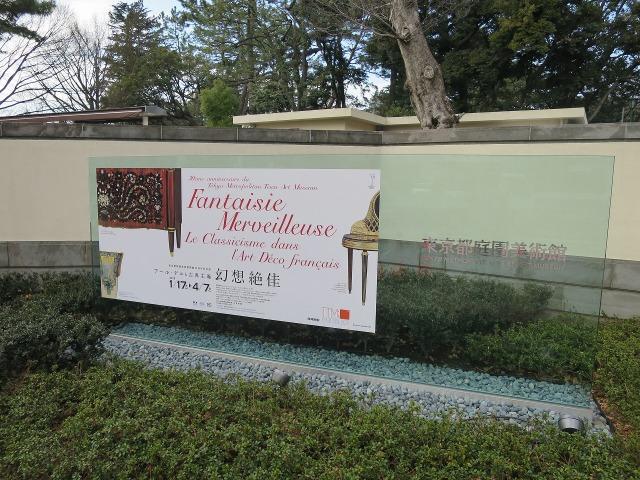 東京都庭園美術館 開館30周年記念展「幻想絶佳:アール・デコと古典主義」