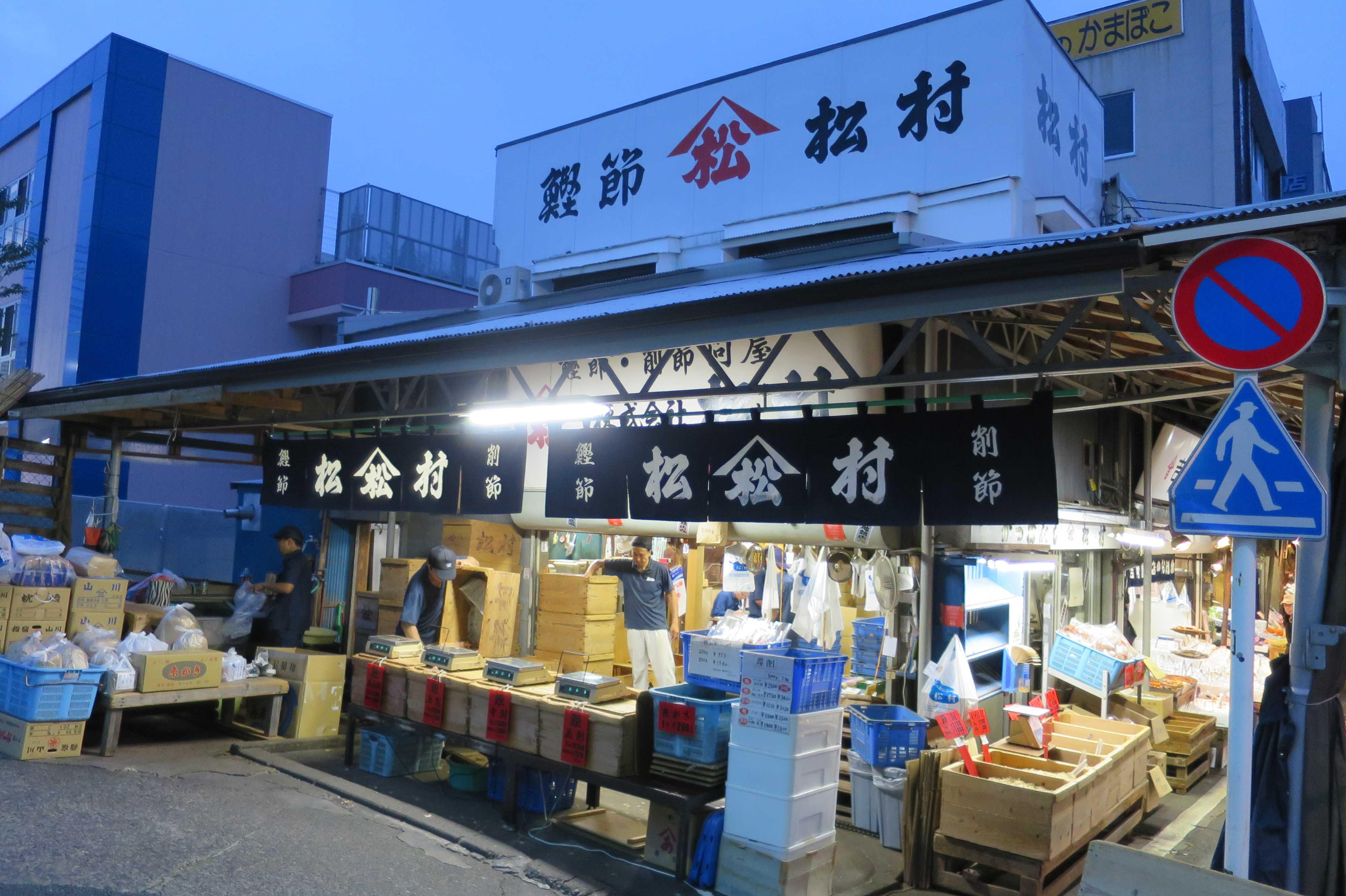 築地場外市場 - 鰹節店