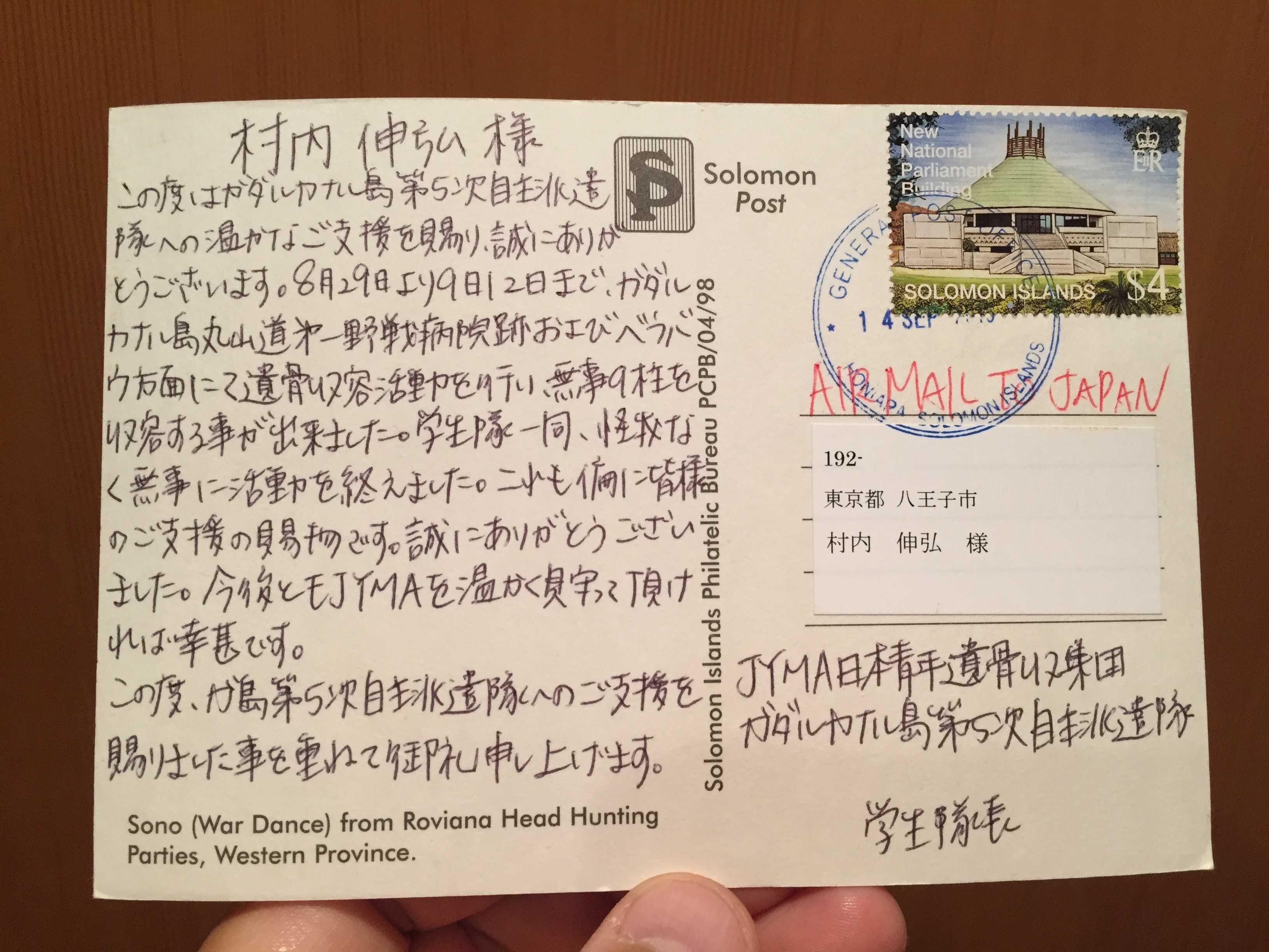 ガダルカナル島第5次自主派遣隊 - Solomon Post AIR MAIL TO JAPAN