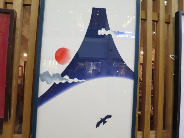 京都の日の出と富士山