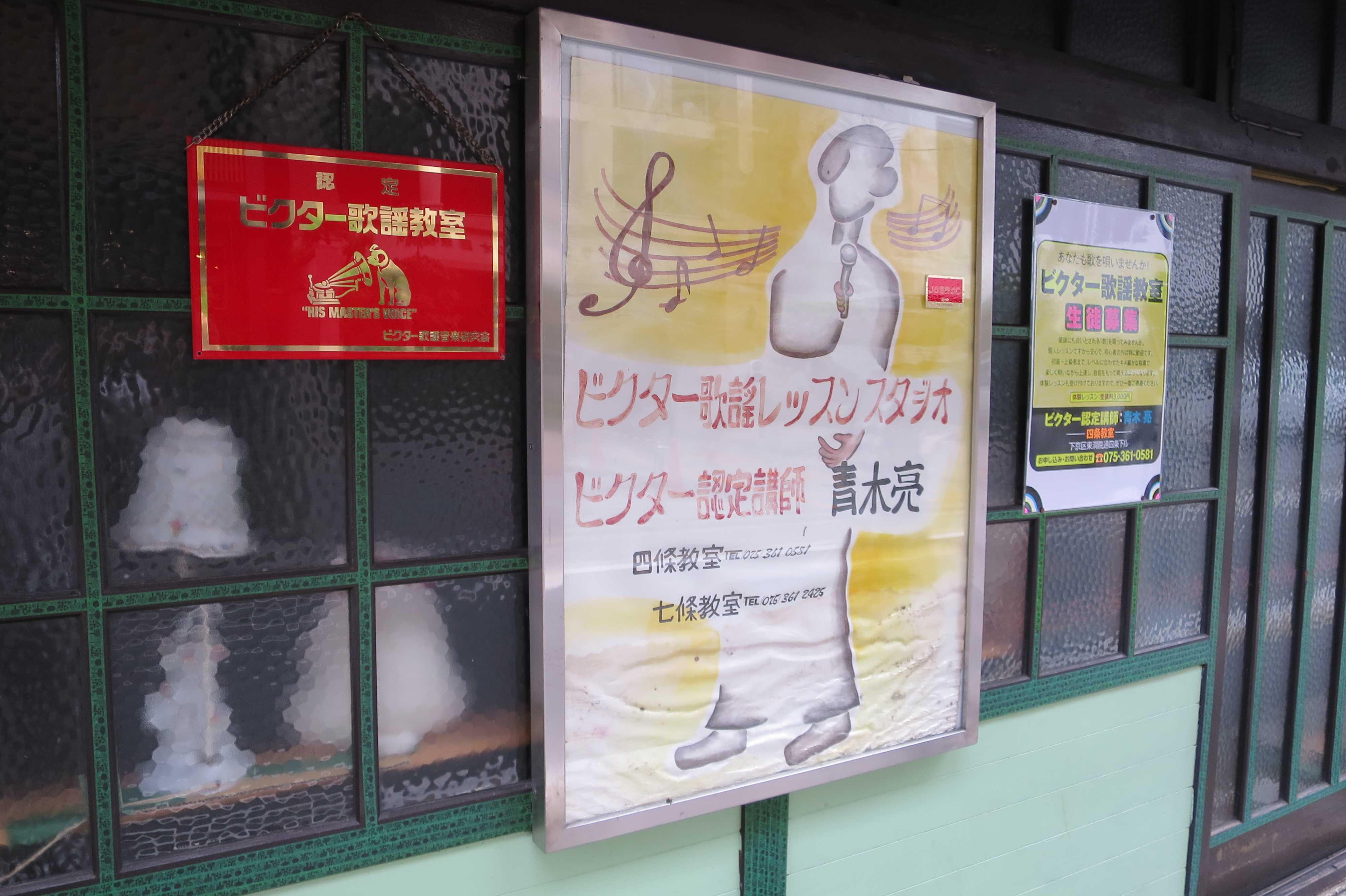 ビクター歌謡教室の赤い看板とポスター