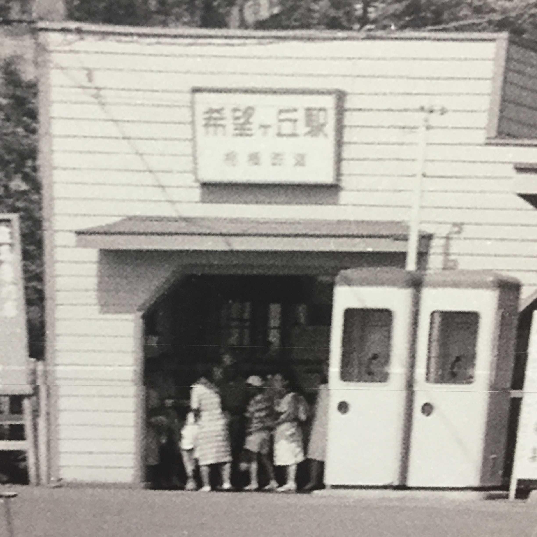 昭和30年代の希望ヶ丘駅(相模鉄道)