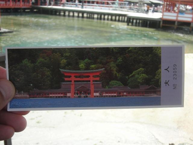 厳島神社 入場券