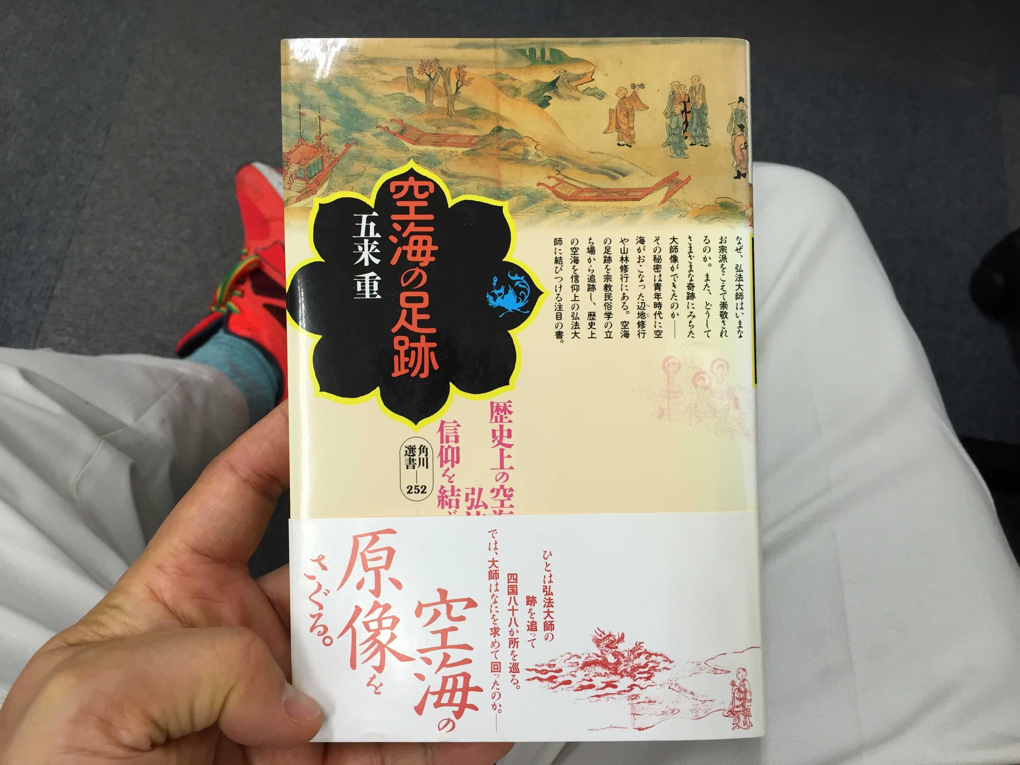 空海の足跡 - 歴史上の空海を信仰上の弘法大師に結びつける注目の書