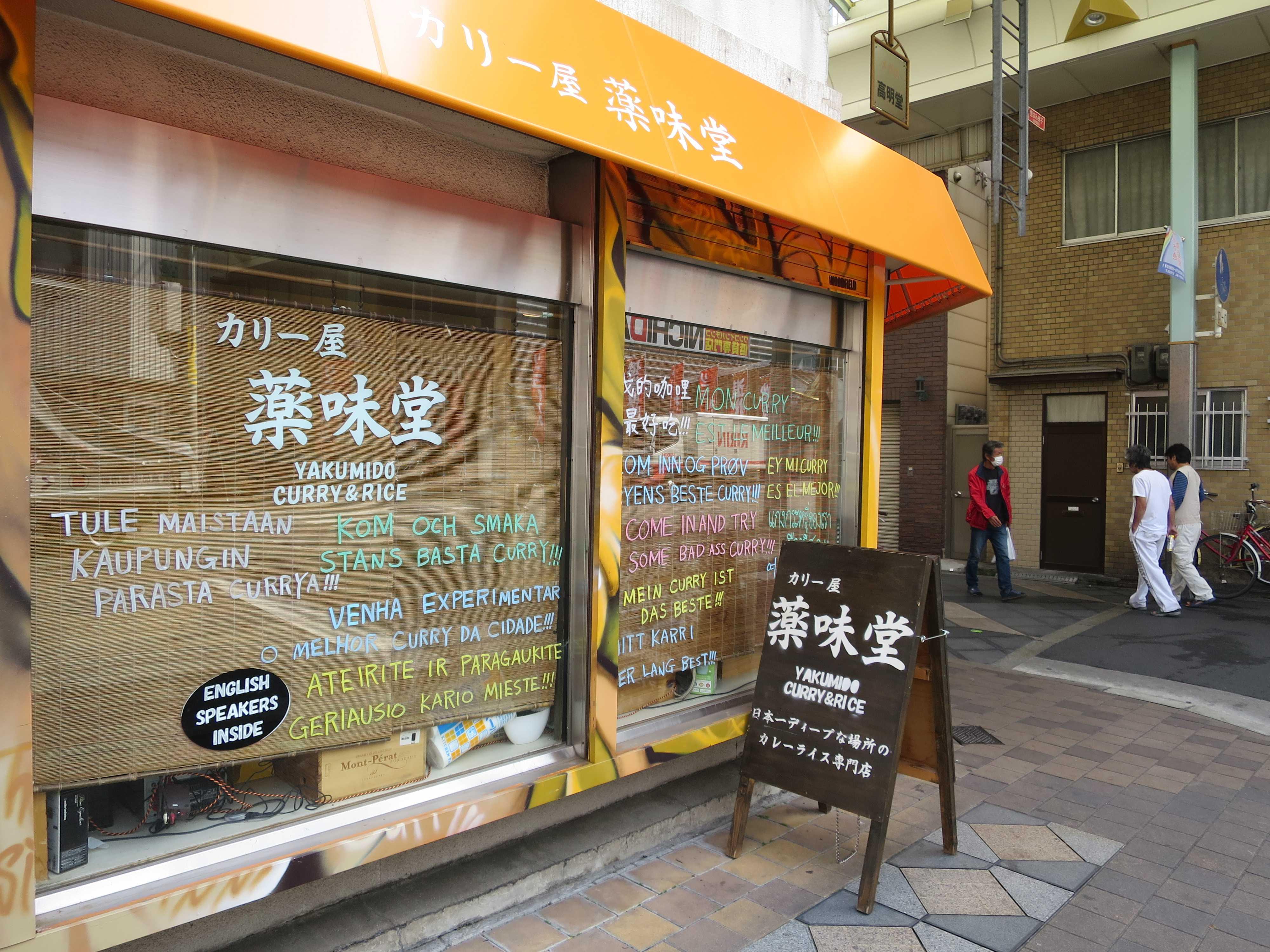 カリー屋 薬味堂(大阪府大阪市西成区萩之茶屋2-2-10)