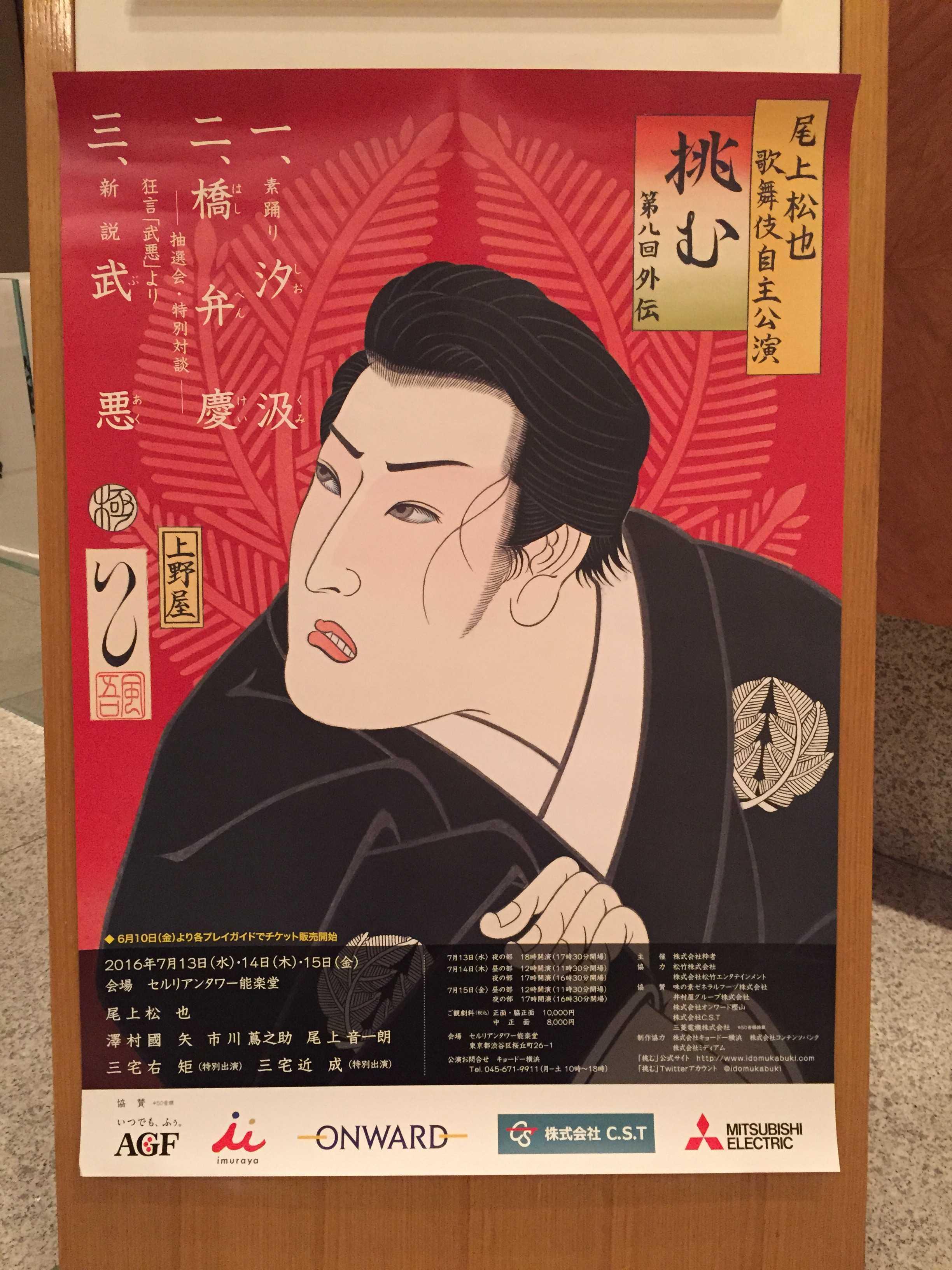 浮世絵師・石川真澄さんが描いた尾上松也の役者絵