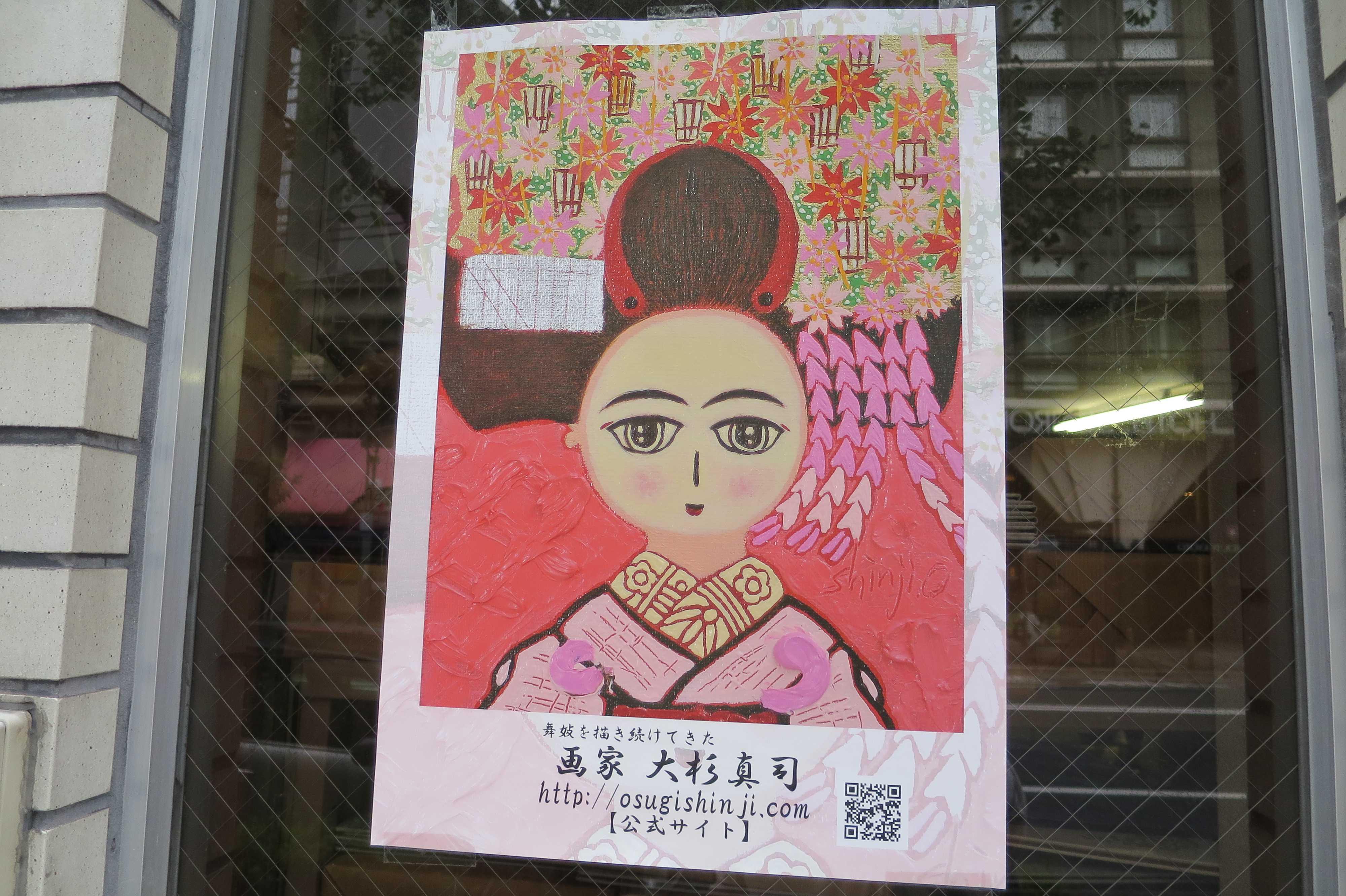 舞妓を描き続けてきた画家 大杉信司のポスター