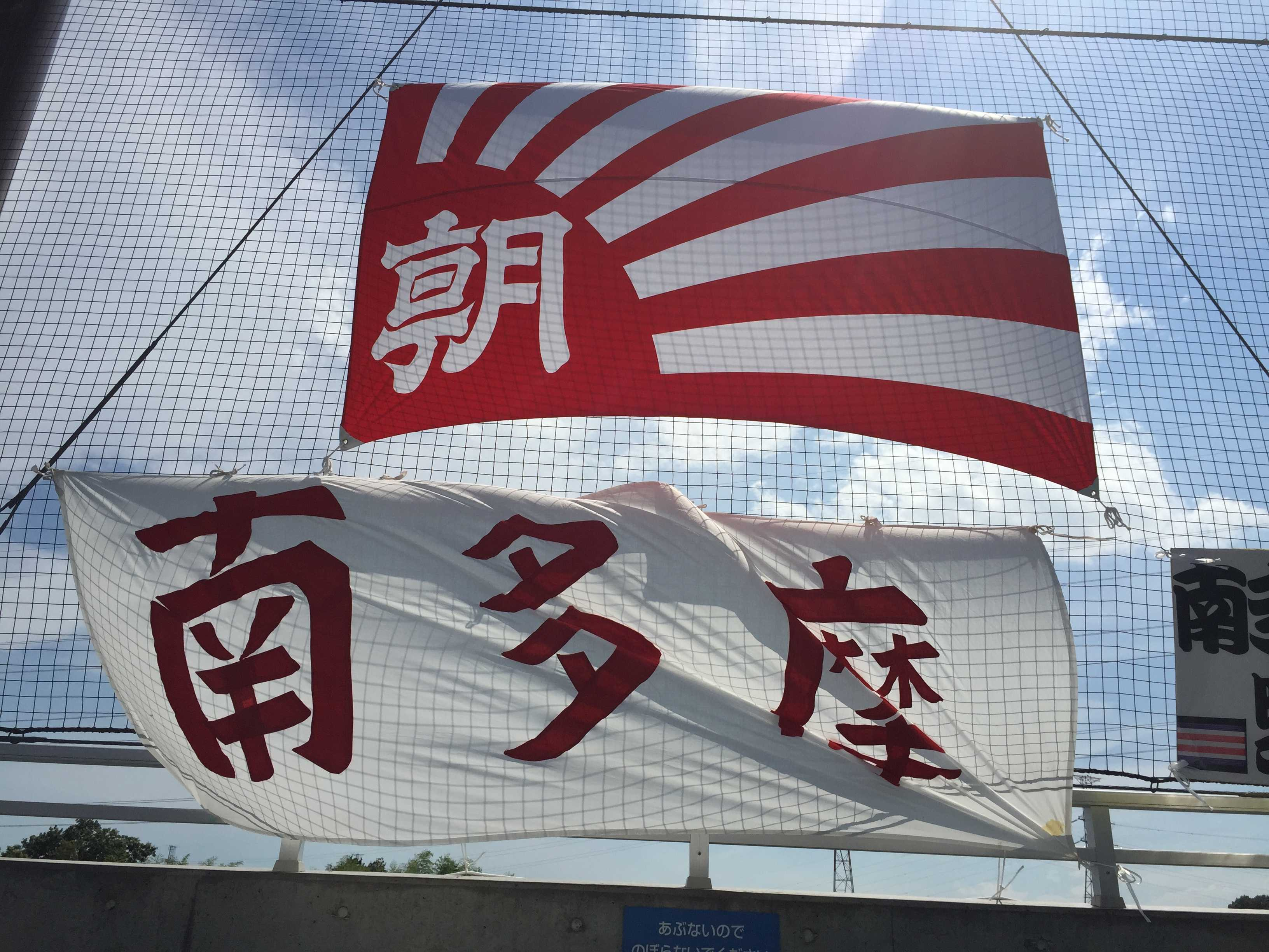 朝日新聞 社旗(上)と南多摩の応援幕(下)