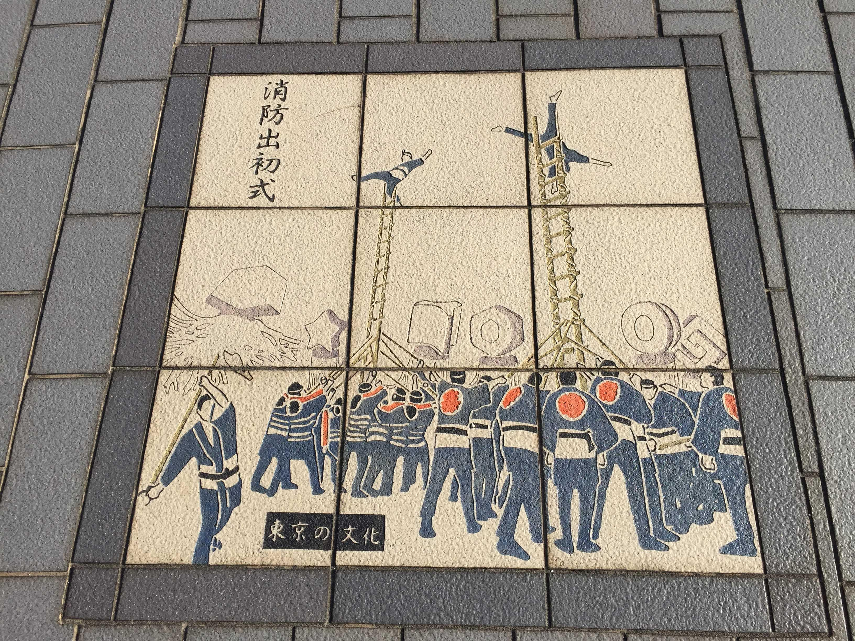 東京の文化 消防出初式