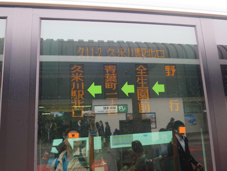 新秋津駅発-久米川駅北口行き 西武バス