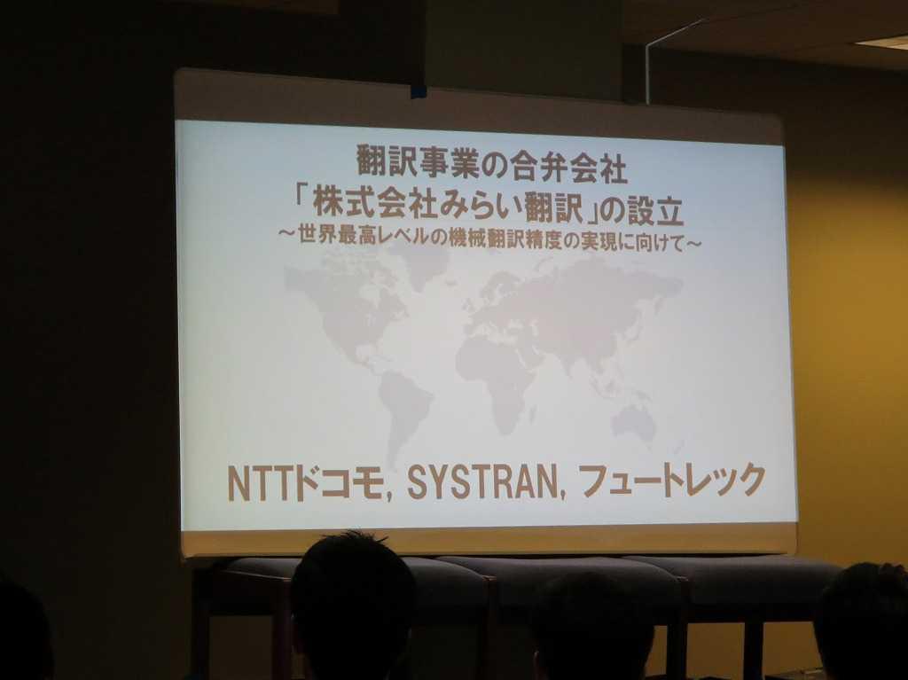 サンノゼ - みらい翻訳