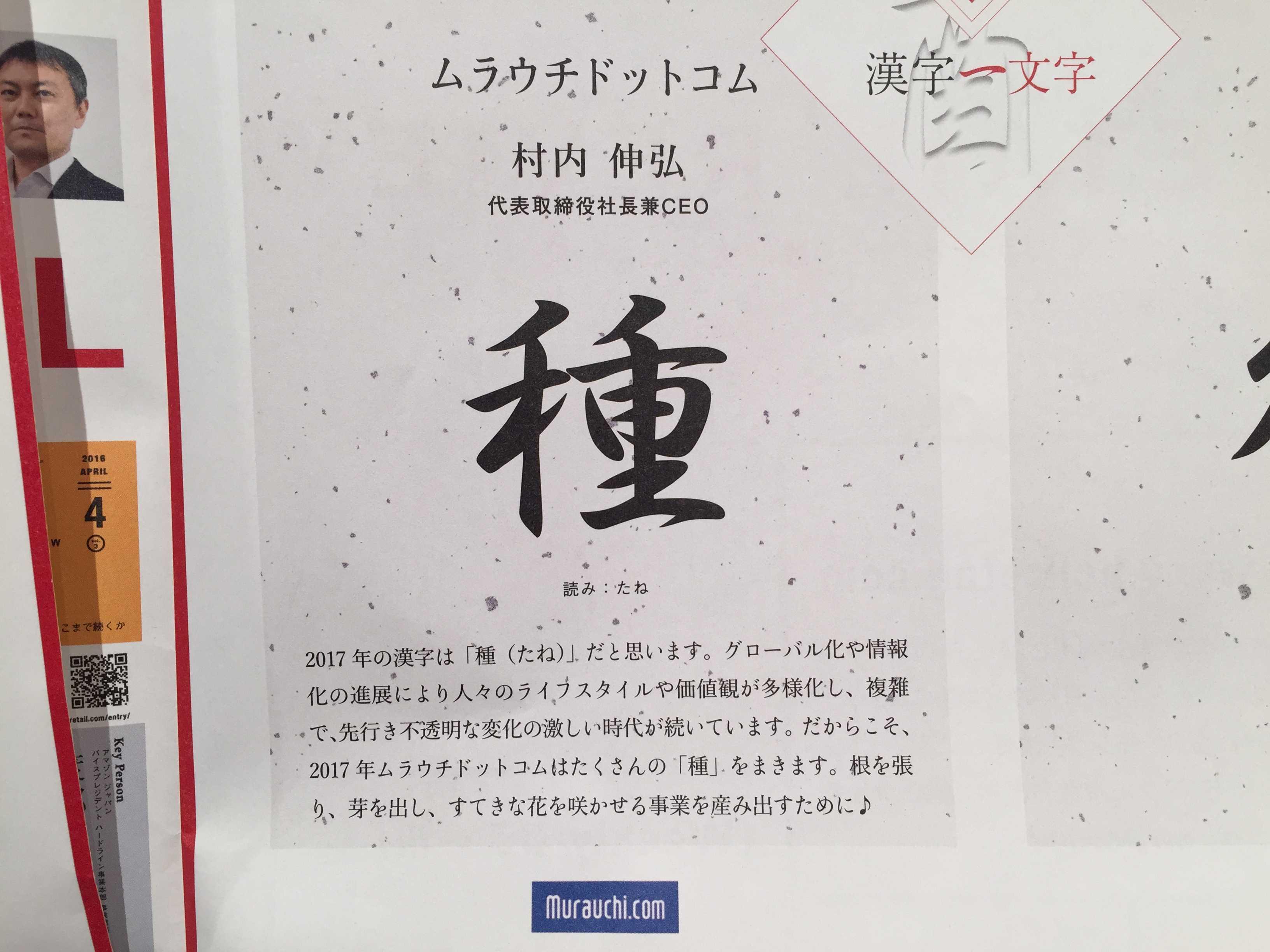 種(たね) - 今年の漢字一文字