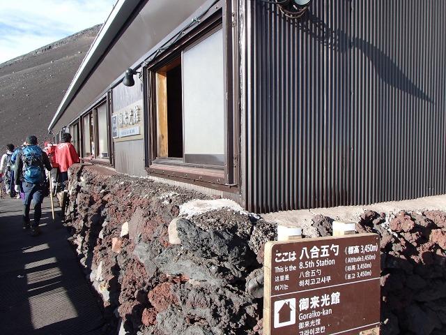 富士山八号五尺 御来光館