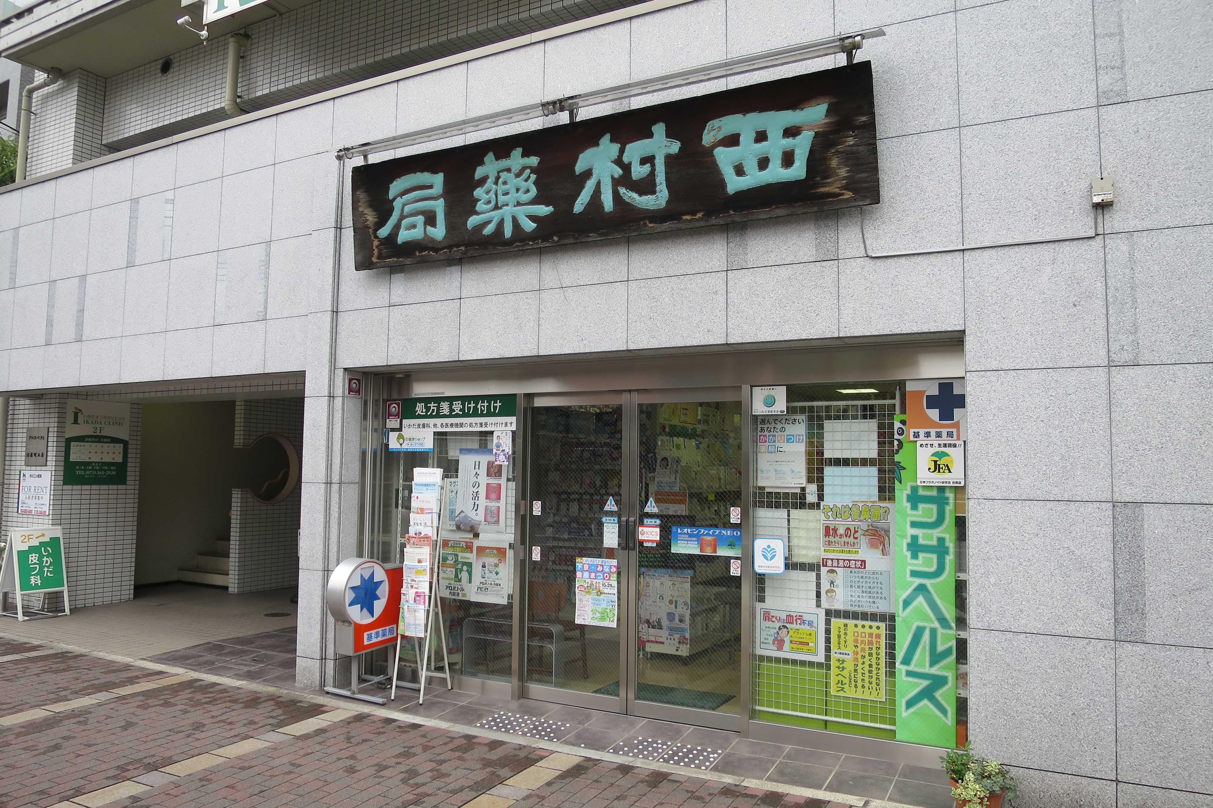 局薬村西(西村薬局)の古い看板 - 京都市下京区