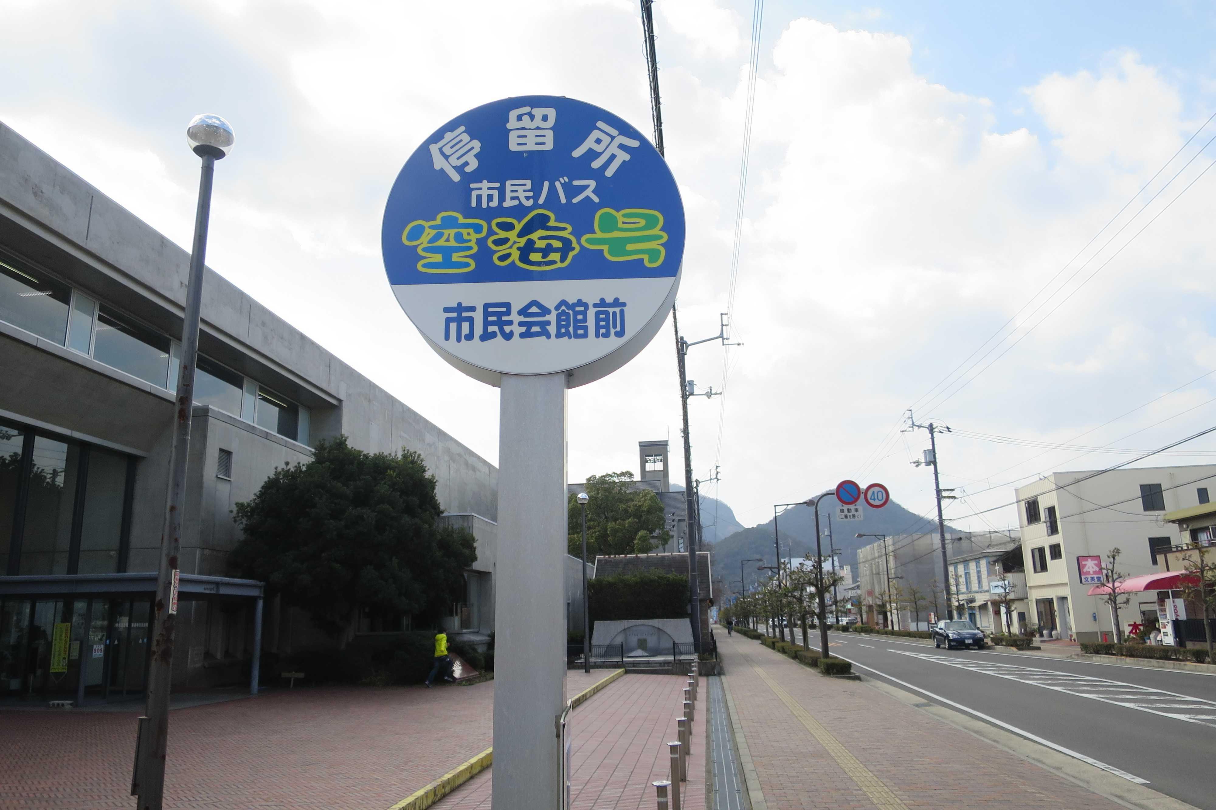 善通寺 - 市民バス空海号