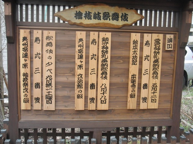 檜枝岐歌舞伎の演目