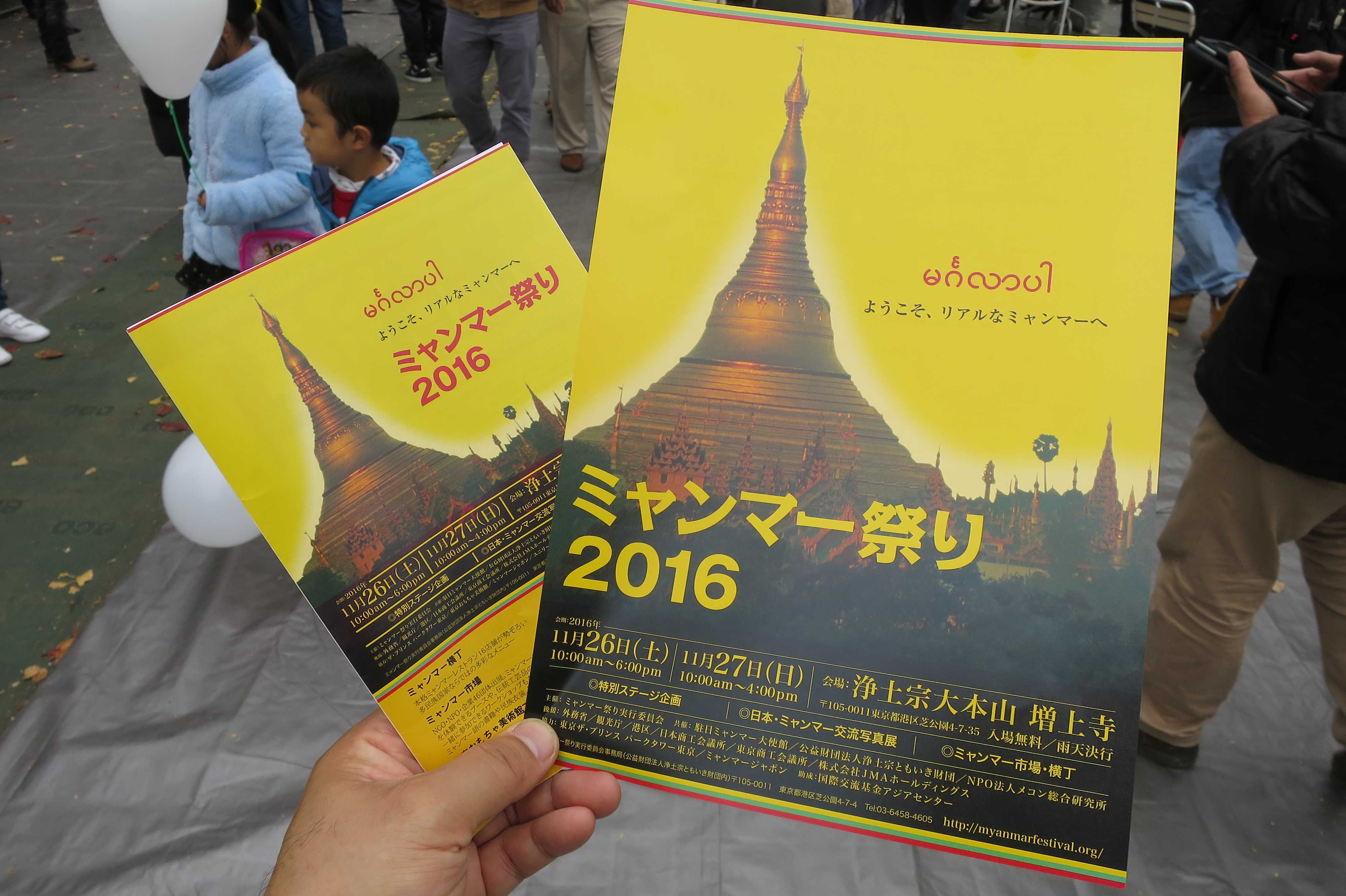 パンフレット - ミャンマー祭り2016