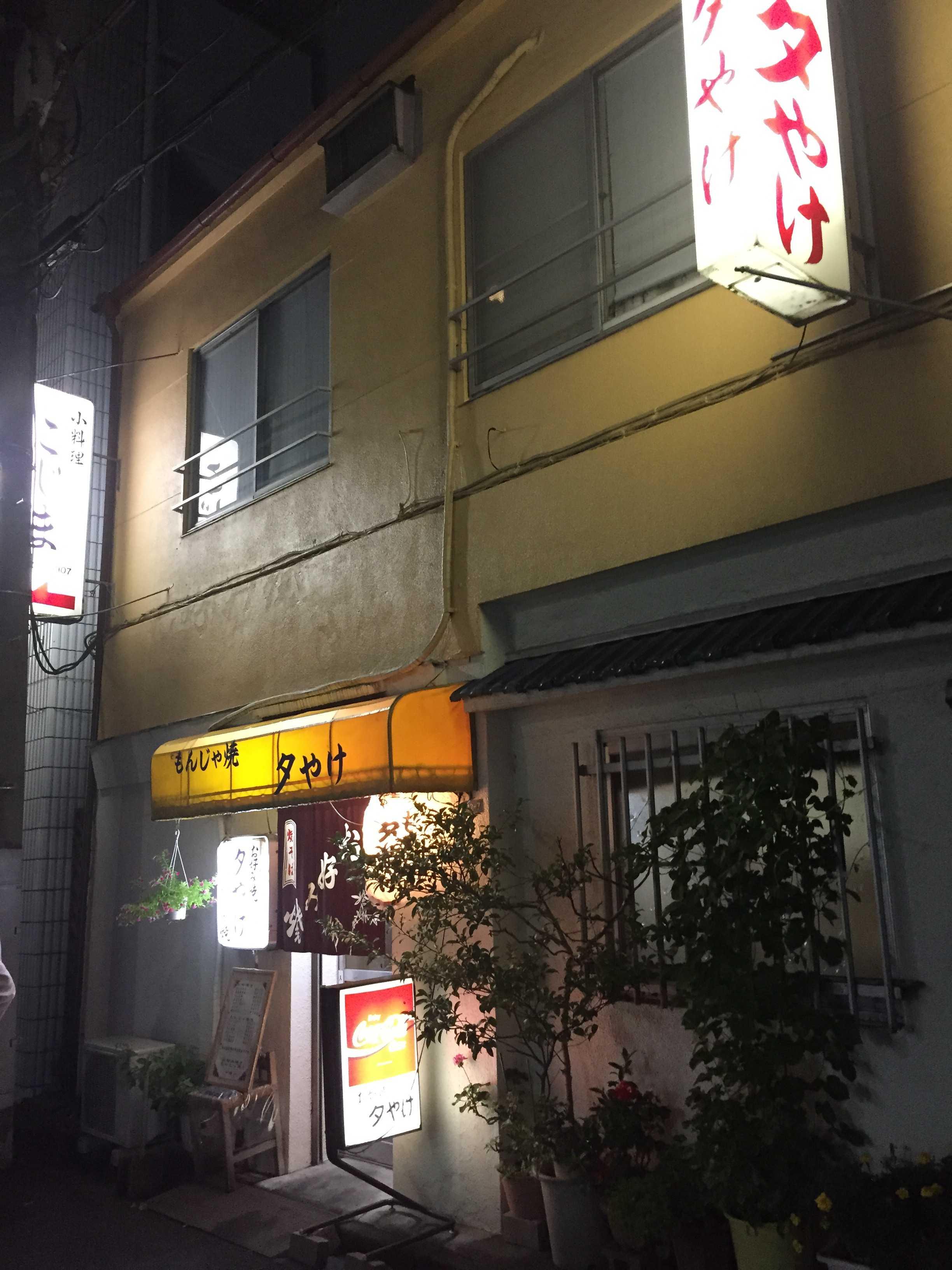 八王子のパンカツ屋 - 夕やけ