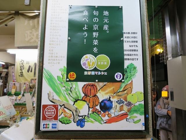 地元産。旬の京野菜を食べよう!京野菜マルシェのポスター